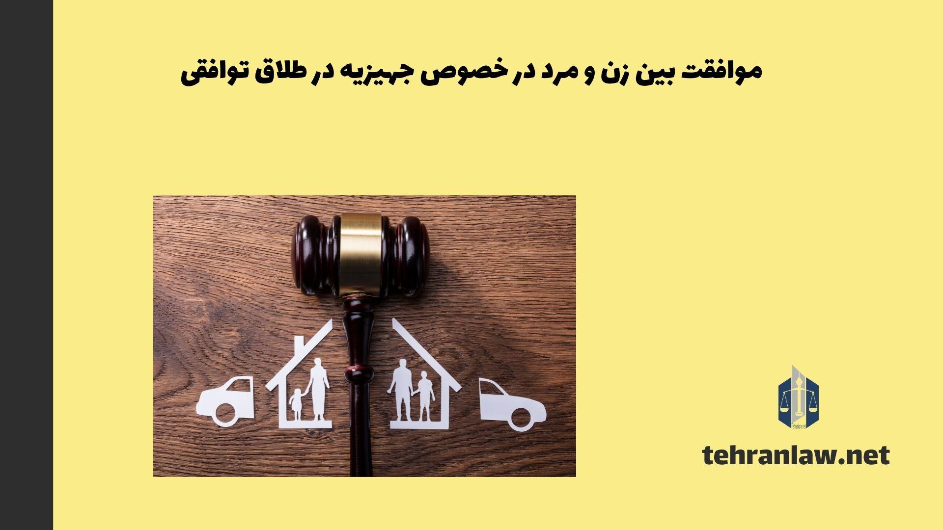 موافقت بین زن و مرد در خصوص جهیزیه در طلاق توافقی