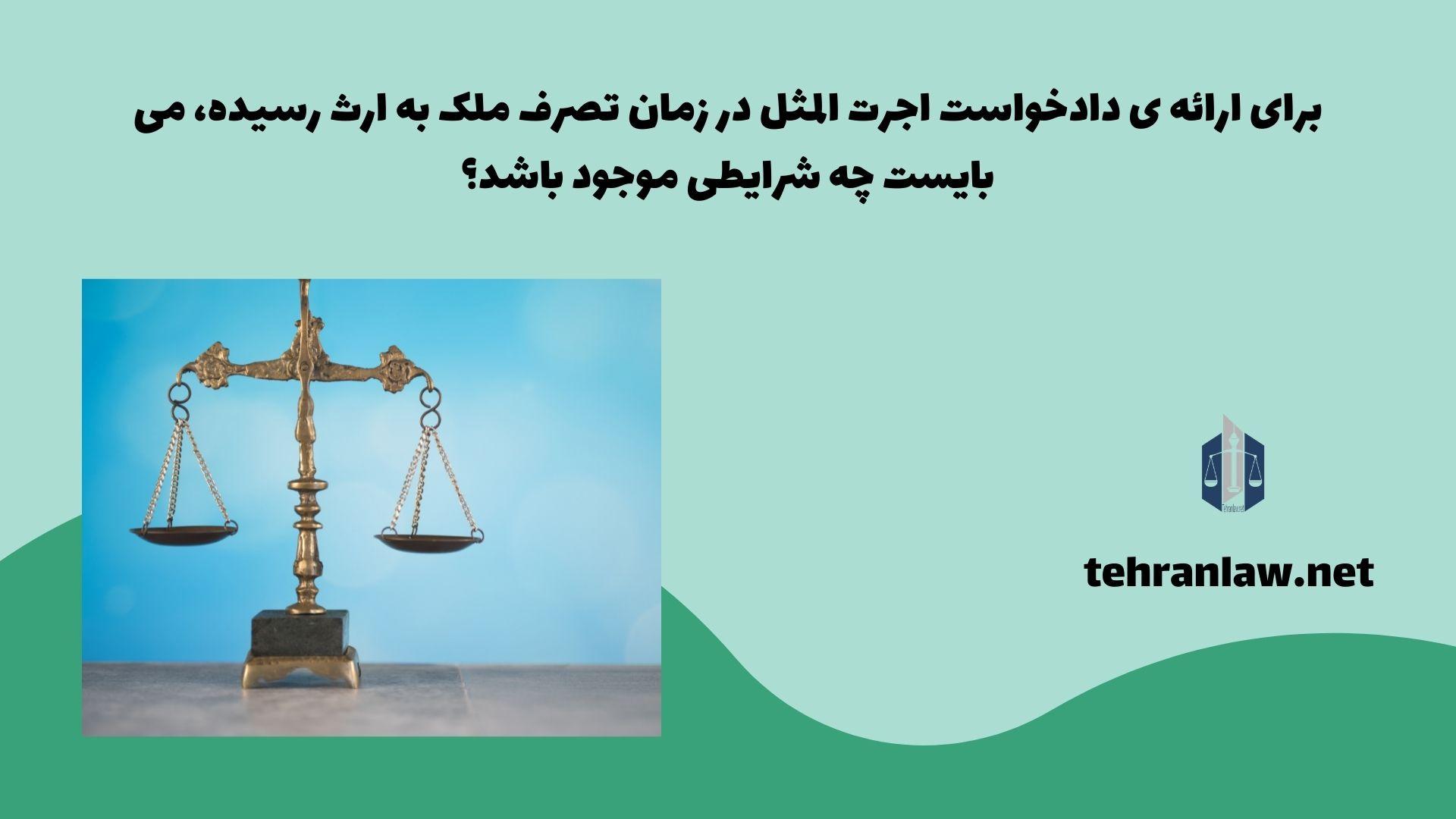 برای ارائه ی دادخواست اجرت المثل در زمان تصرف ملک به ارث رسیده، می بایست چه شرایطی موجود باشد؟