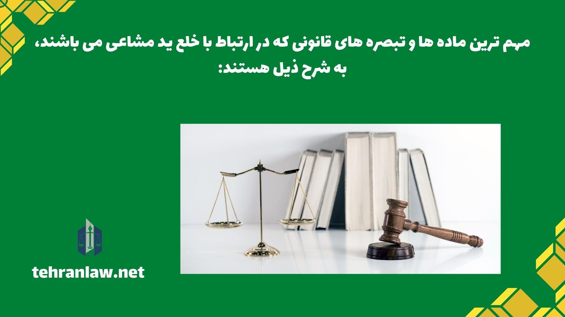 مهم ترین ماده ها و تبصره های قانونی که در ارتباط با خلع ید مشاعی می باشند، به شرح ذیل هستند:
