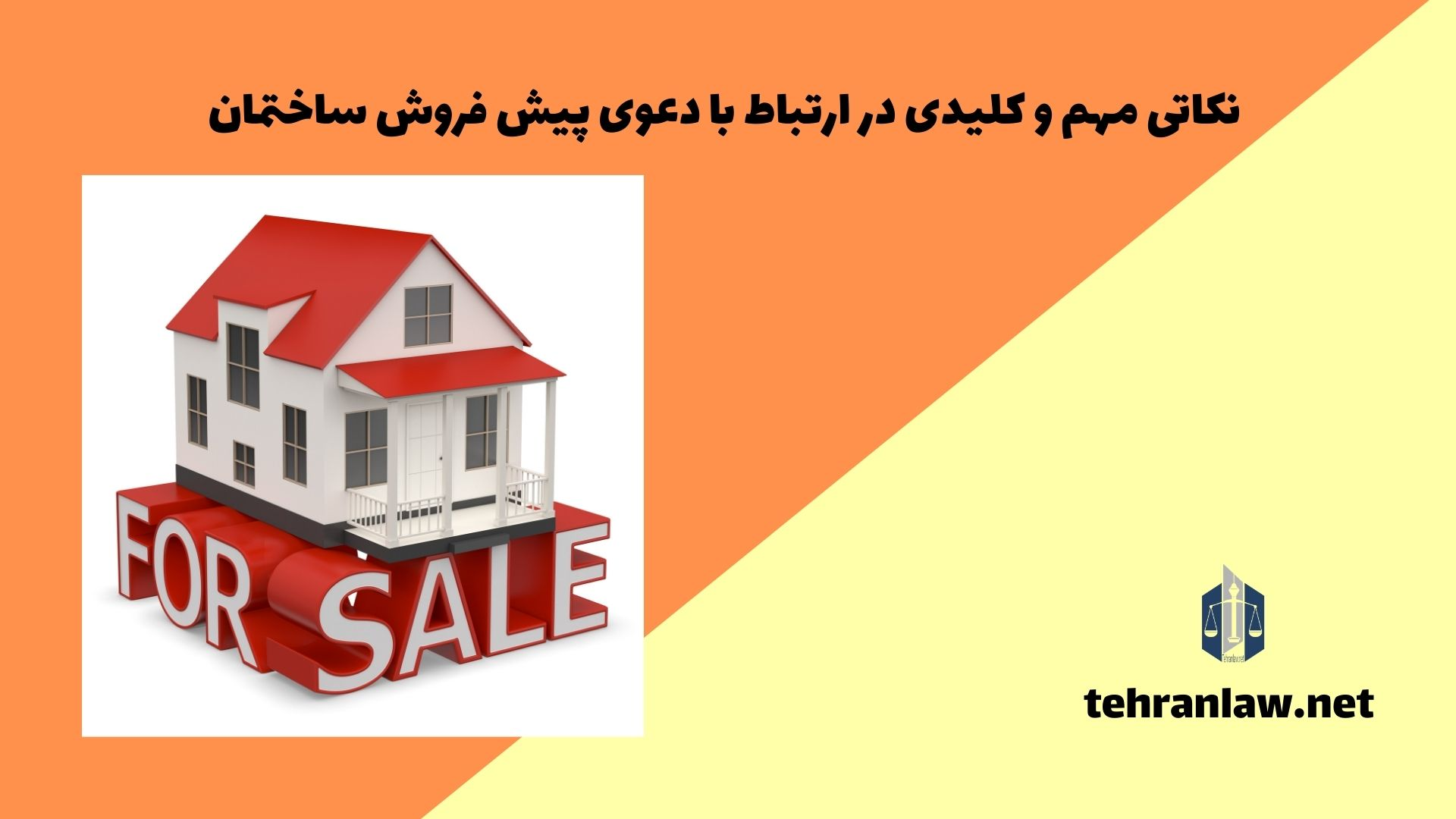 نکاتی مهم و کلیدی در ارتباط با دعوی پیش فروش ساختمان