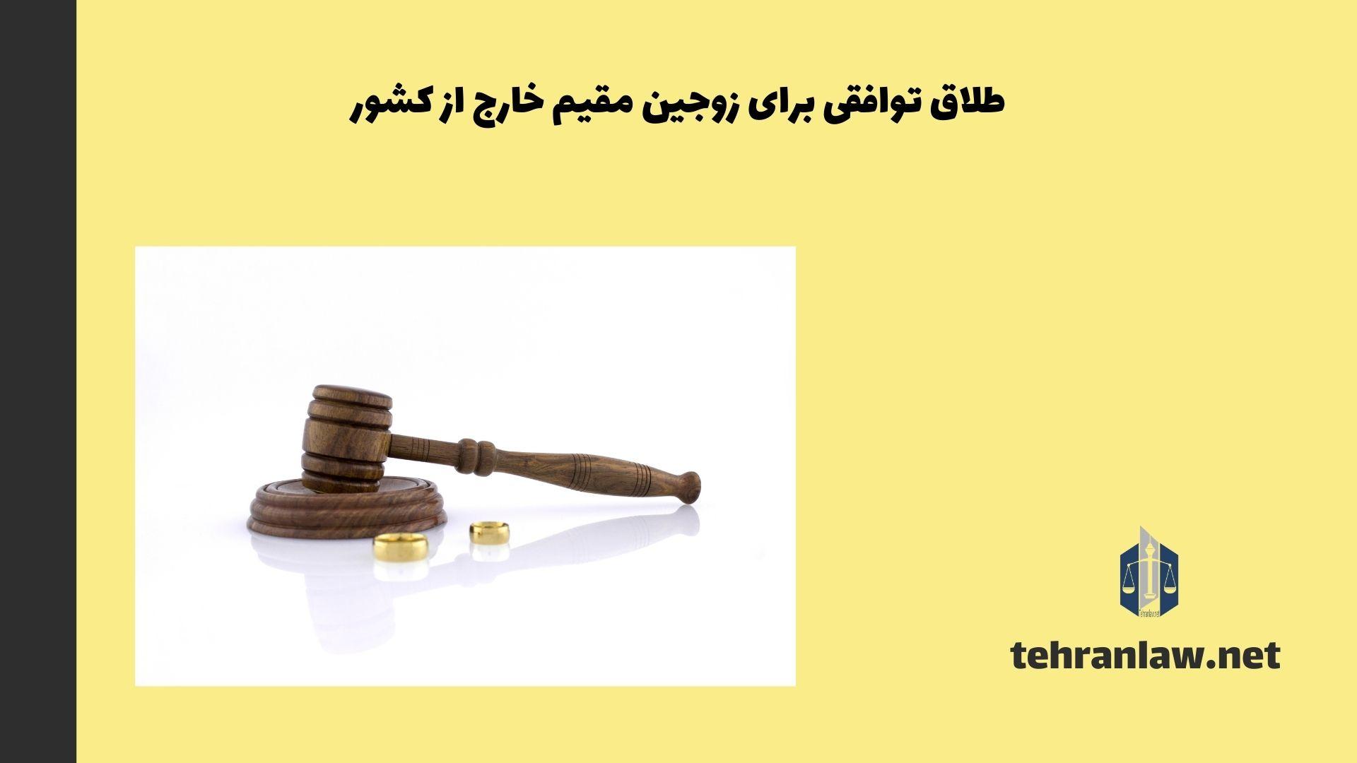 طلاق توافقی برای زوجین مقیم خارج از کشور