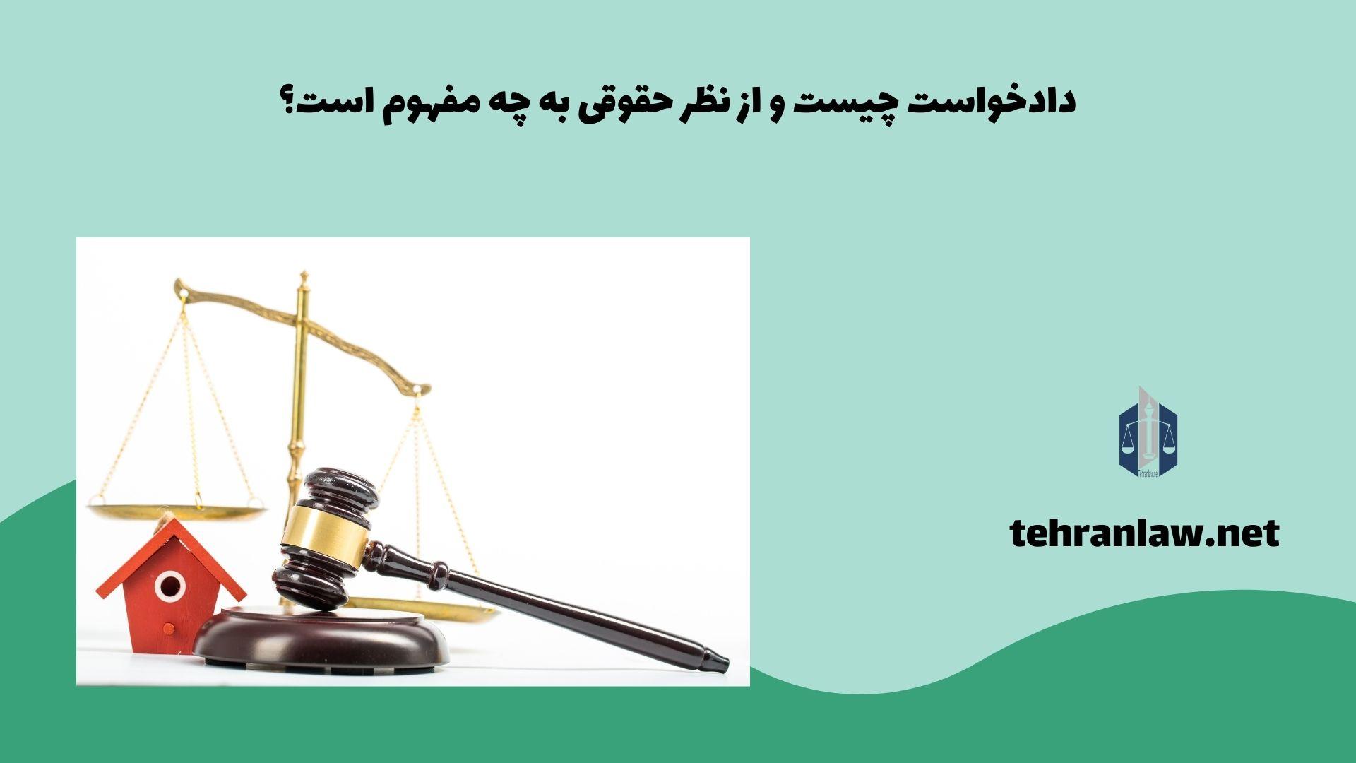 دادخواست چیست و از نظر حقوقی به چه مفهوم است؟