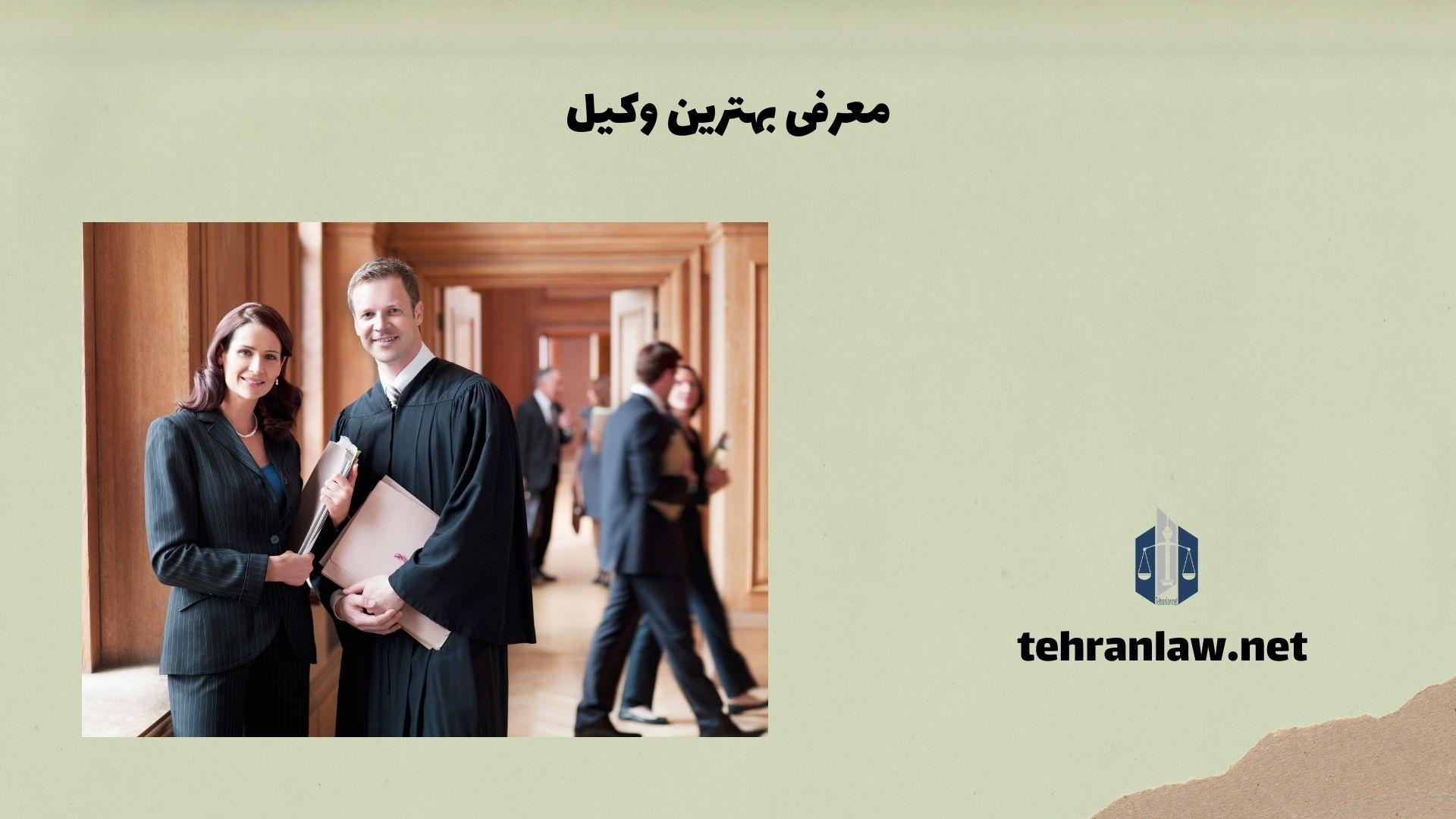 معرفی بهترین وکیل