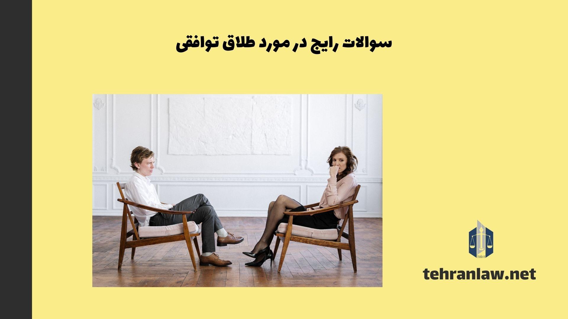 سوالات رایج در مورد طلاق توافقی