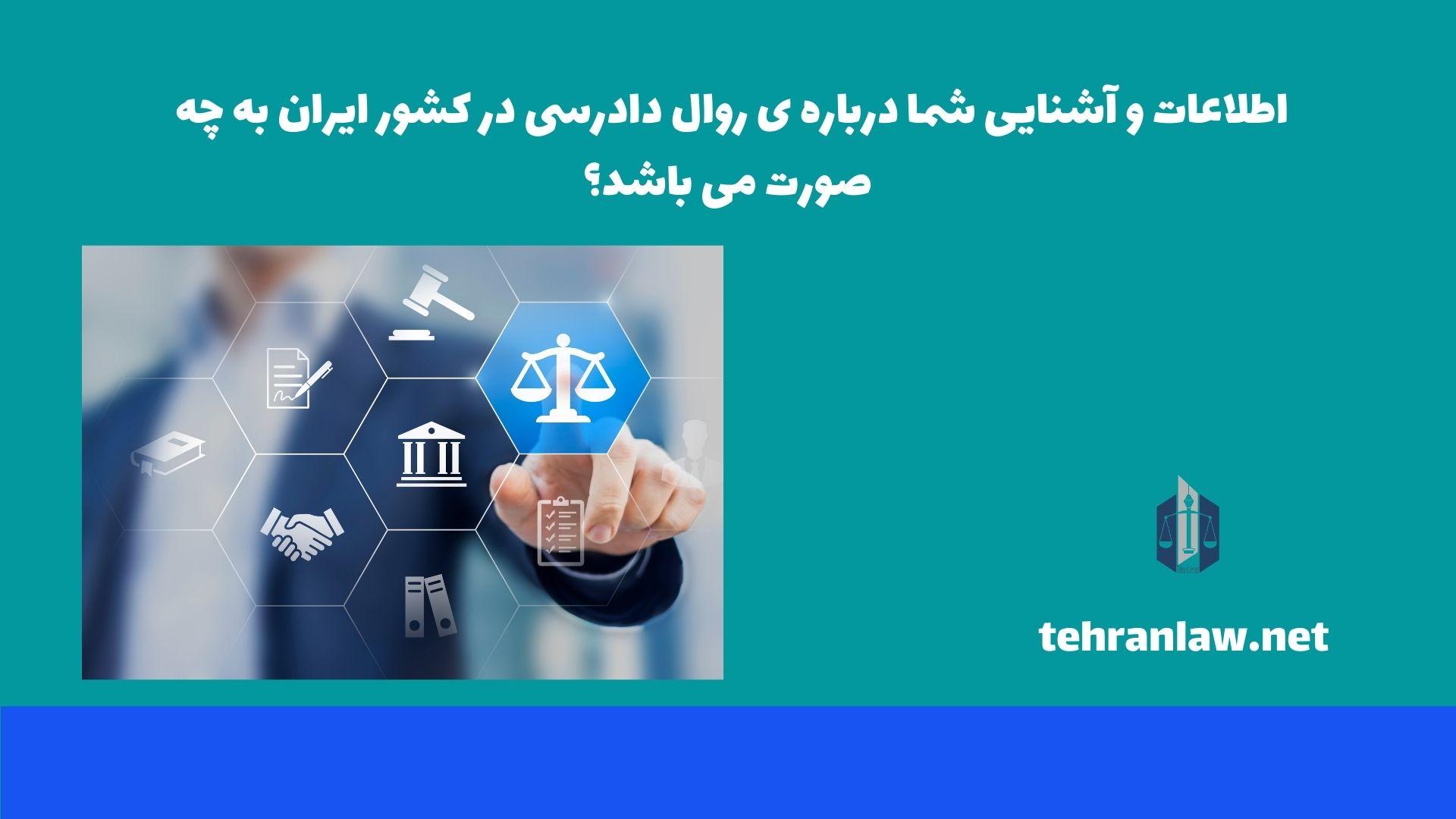 اطلاعات و آشنایی شما درباره ی روال دادرسی در کشور ایران به چه صورت می باشد؟