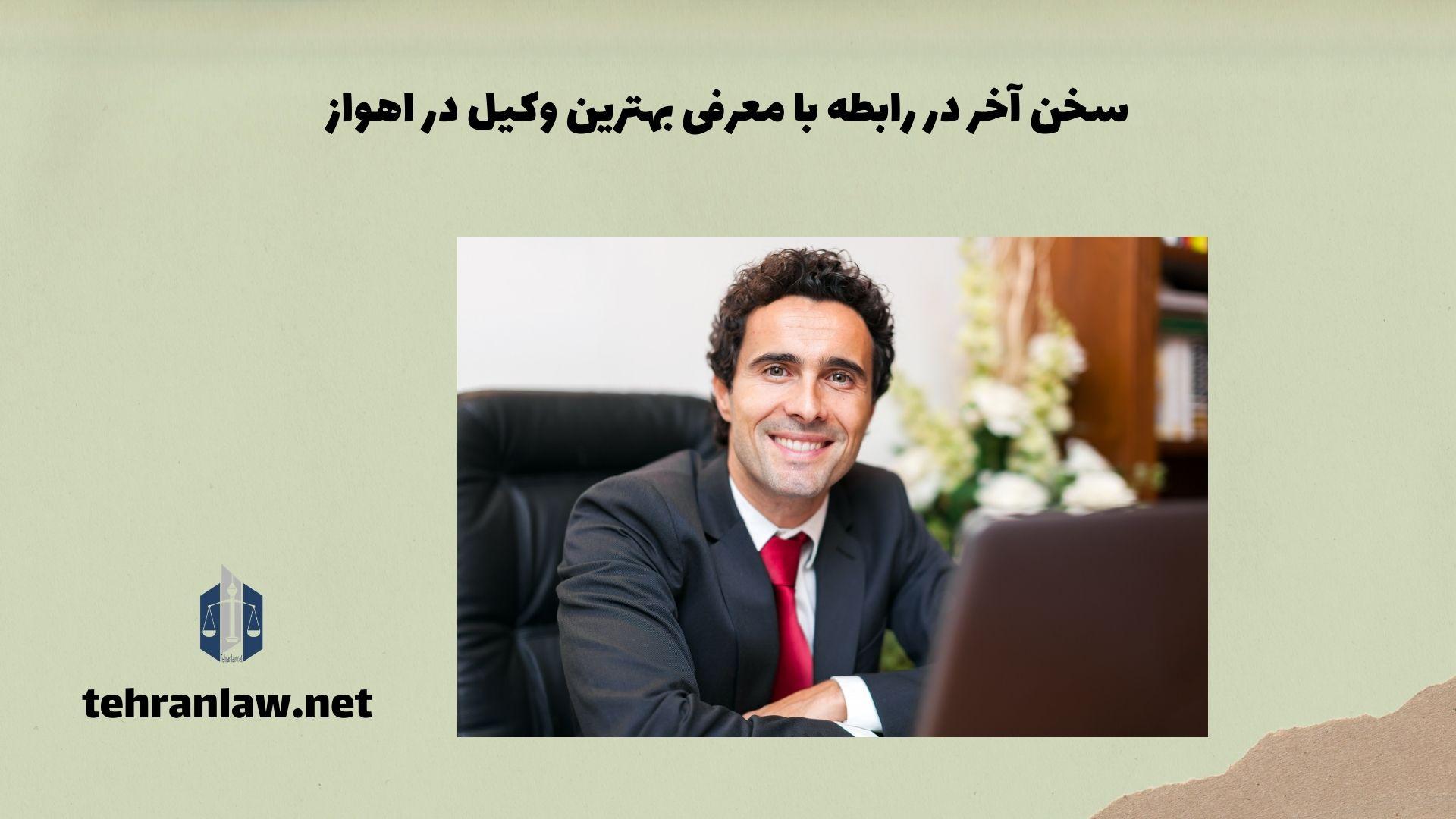 سخن آخر در رابطه با معرفی بهترین وکیل در اهواز