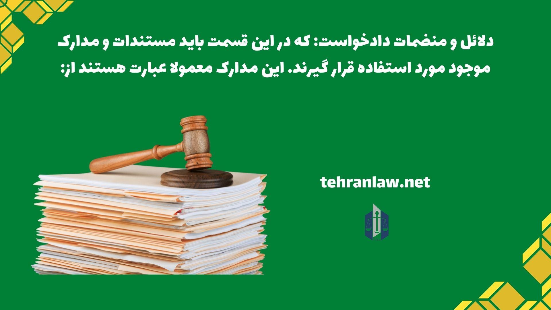 دلائل و منضمات دادخواست: که در این قسمت باید مستندات و مدارک موجود مورد استفاده قرار گیرند. این مدارک معمولا عبارت هستند از: