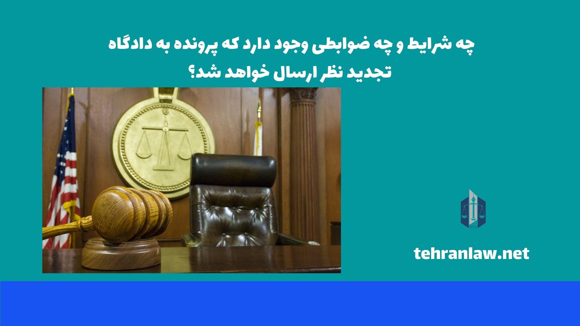 چه شرایط و چه ضوابطی وجود دارد که پرونده به دادگاه تجدید نظر ارسال خواهد شد؟