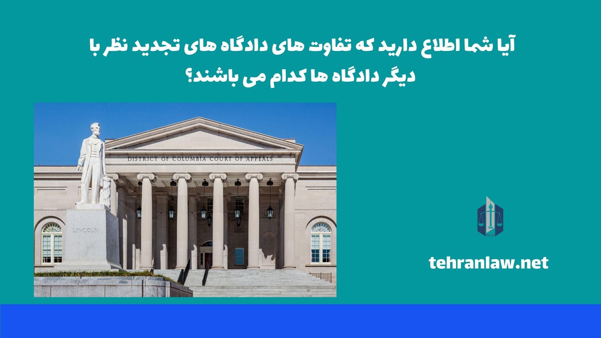 آیا شما اطلاع دارید که تفاوت های دادگاه های تجدید نظر با دیگر دادگاه ها کدام می باشند؟