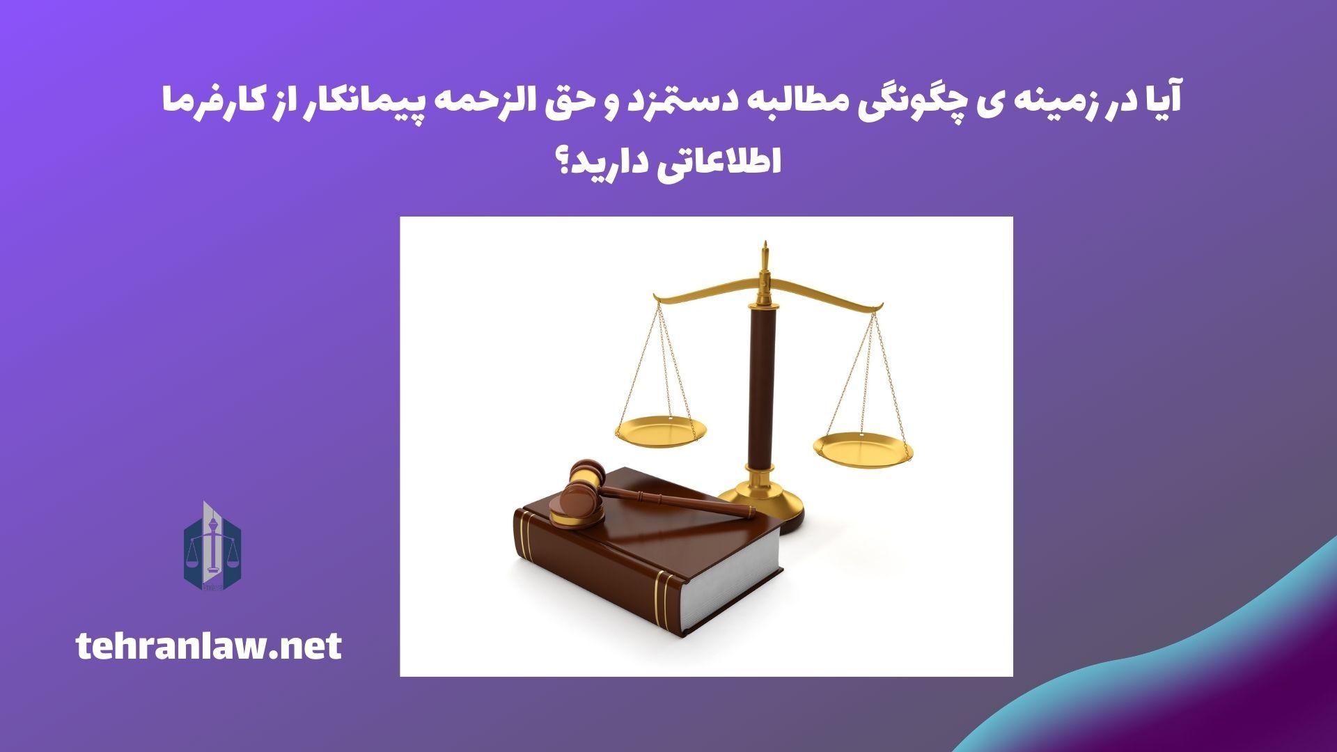 آیا در زمینه ی چگونگی مطالبه دستمزد و حق الزحمه پیمانکار از کارفرما اطلاعاتی دارید؟