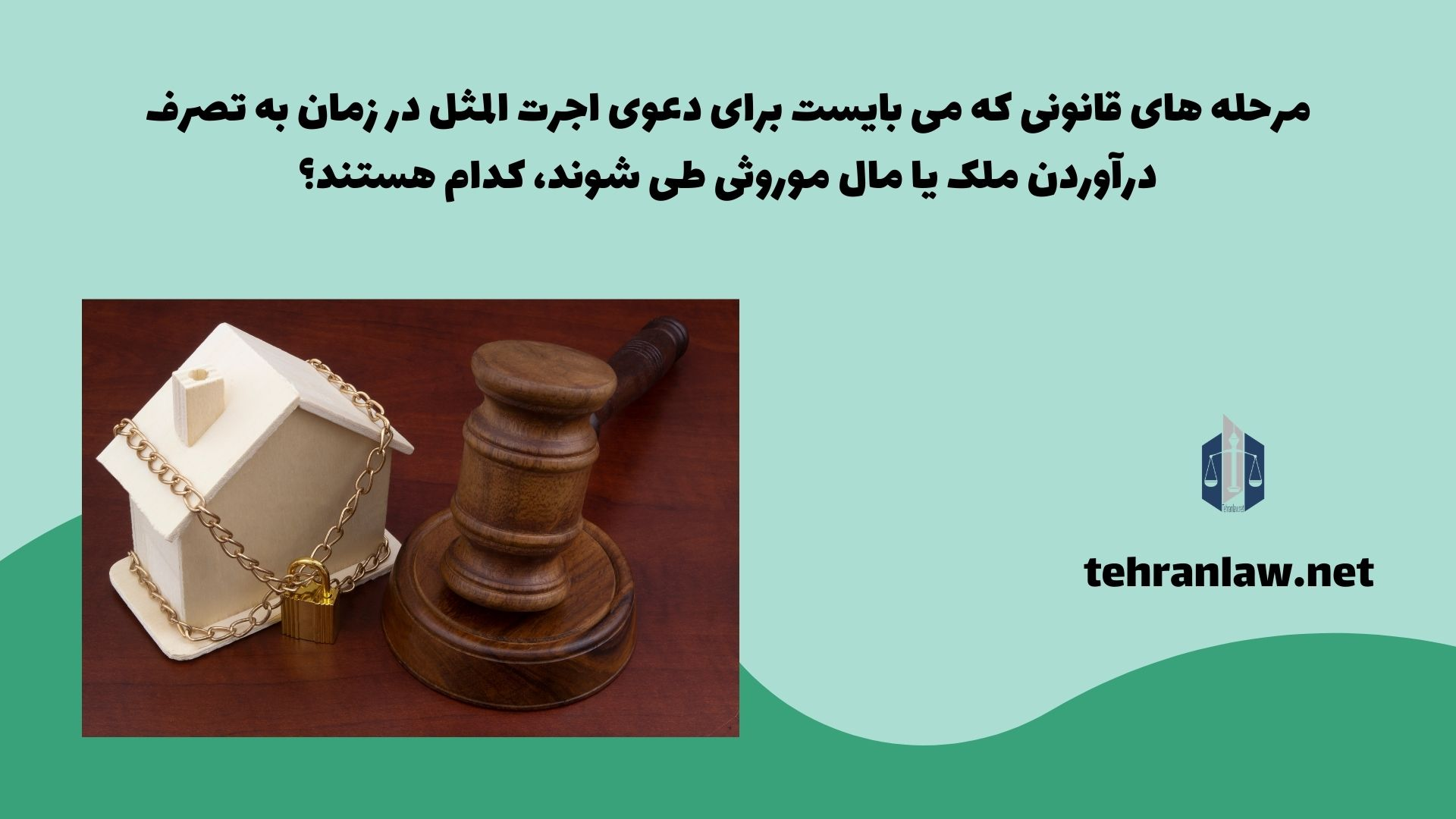 مرحله های قانونی که می بایست برای دعوی اجرت المثل در زمان به تصرف درآوردن ملک یا مال موروثی طی شوند، کدام هستند؟