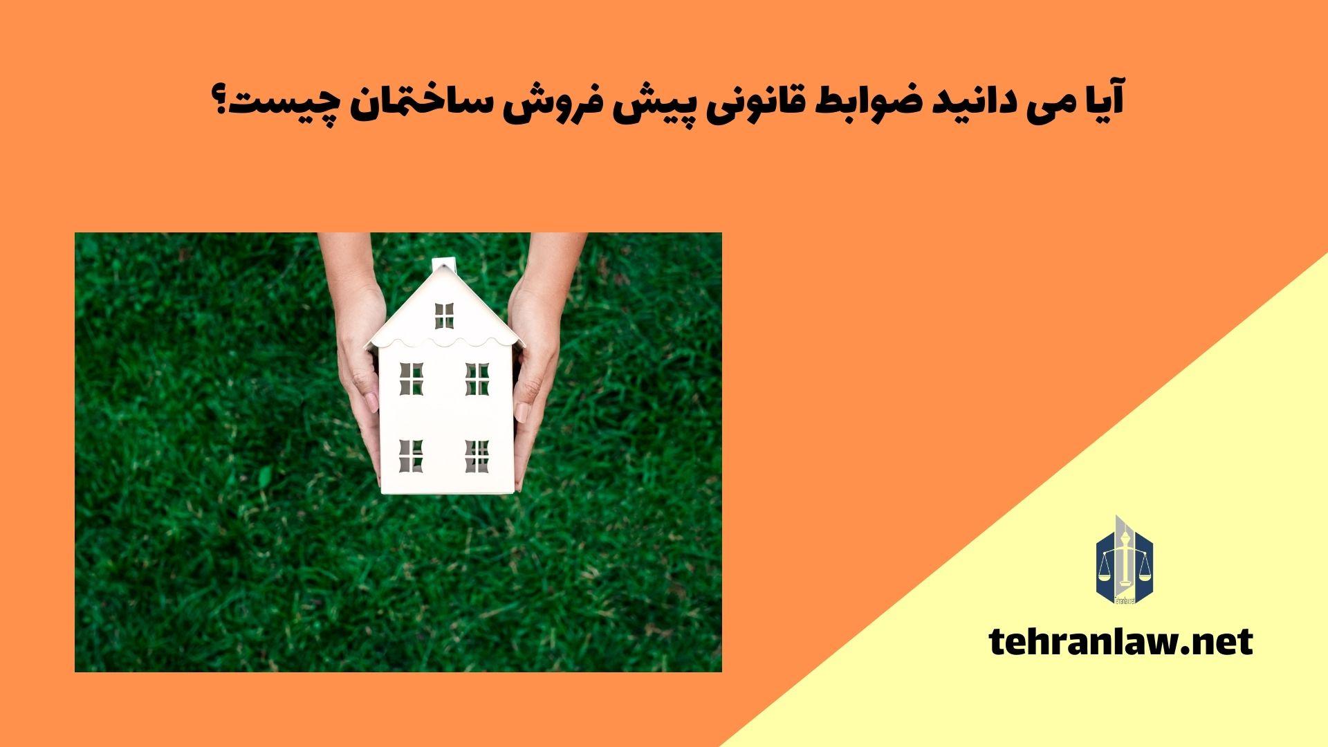 آیا می دانید که ضوابط قانونی پیش فروش ساختمان چیست؟