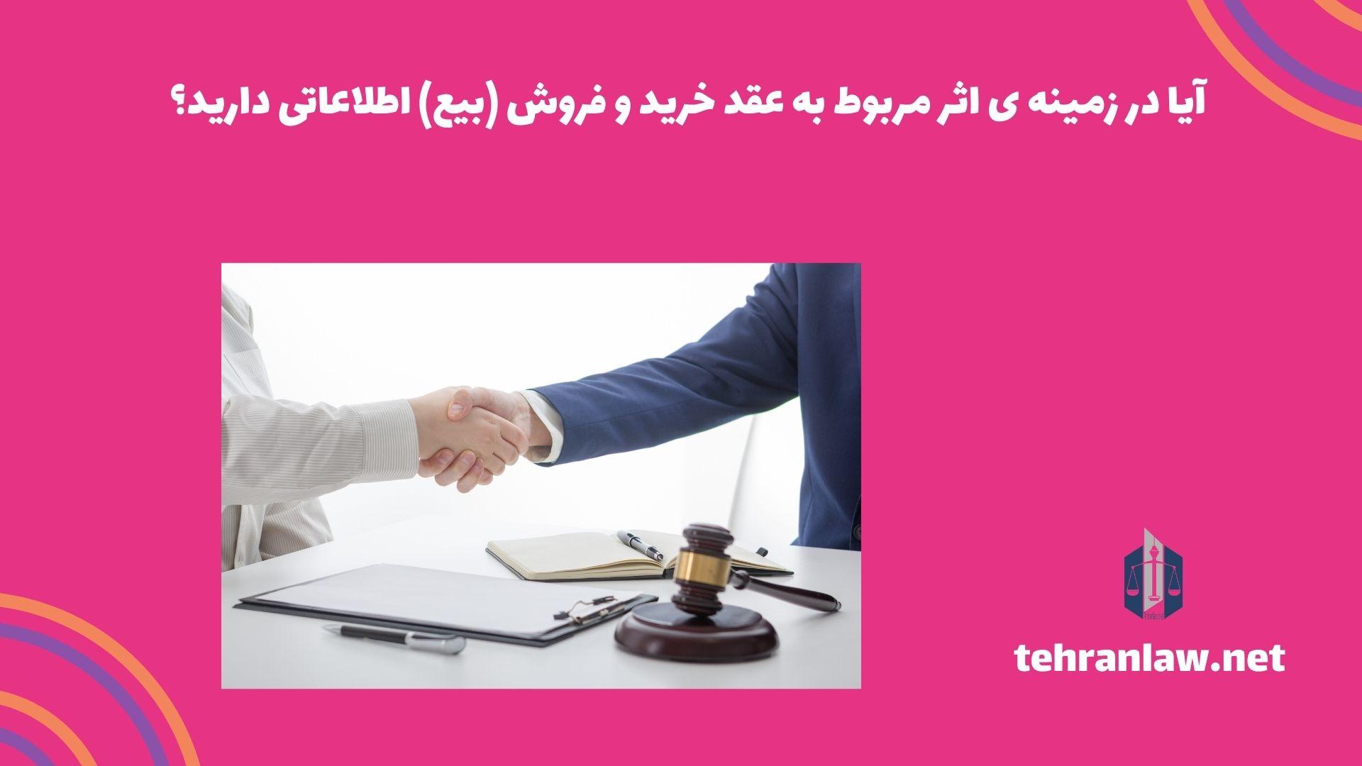 آیا در زمینه ی اثر مربوط به عقد خرید و فروش (بیع) اطلاعاتی دارید؟