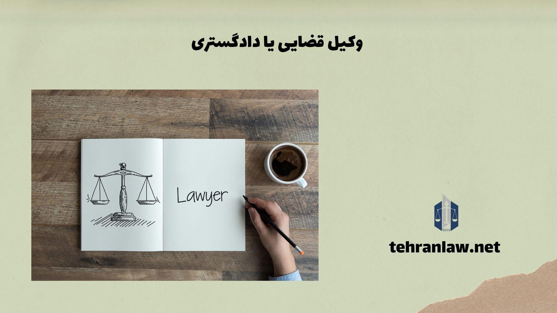وکیل قضایی یا دادگستری