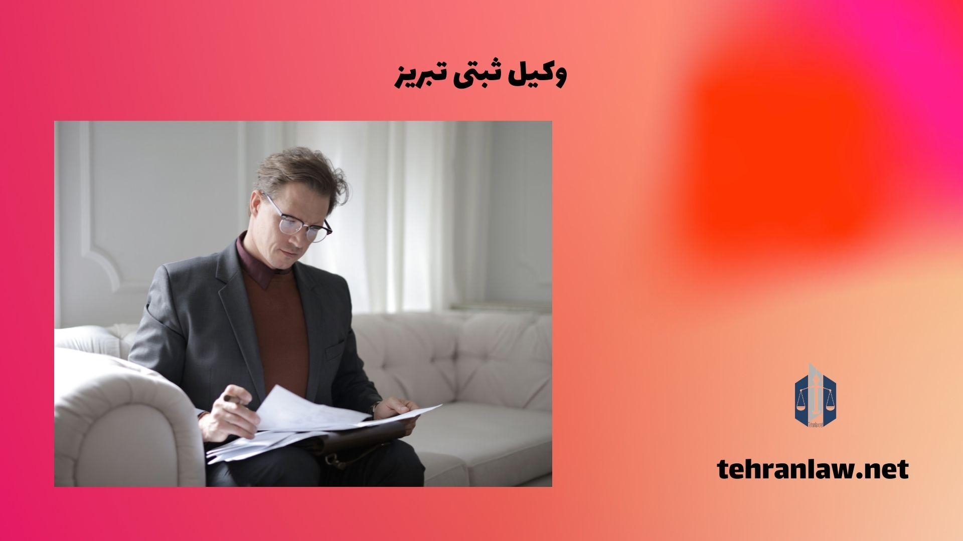 وکیل ثبتی تبریز
