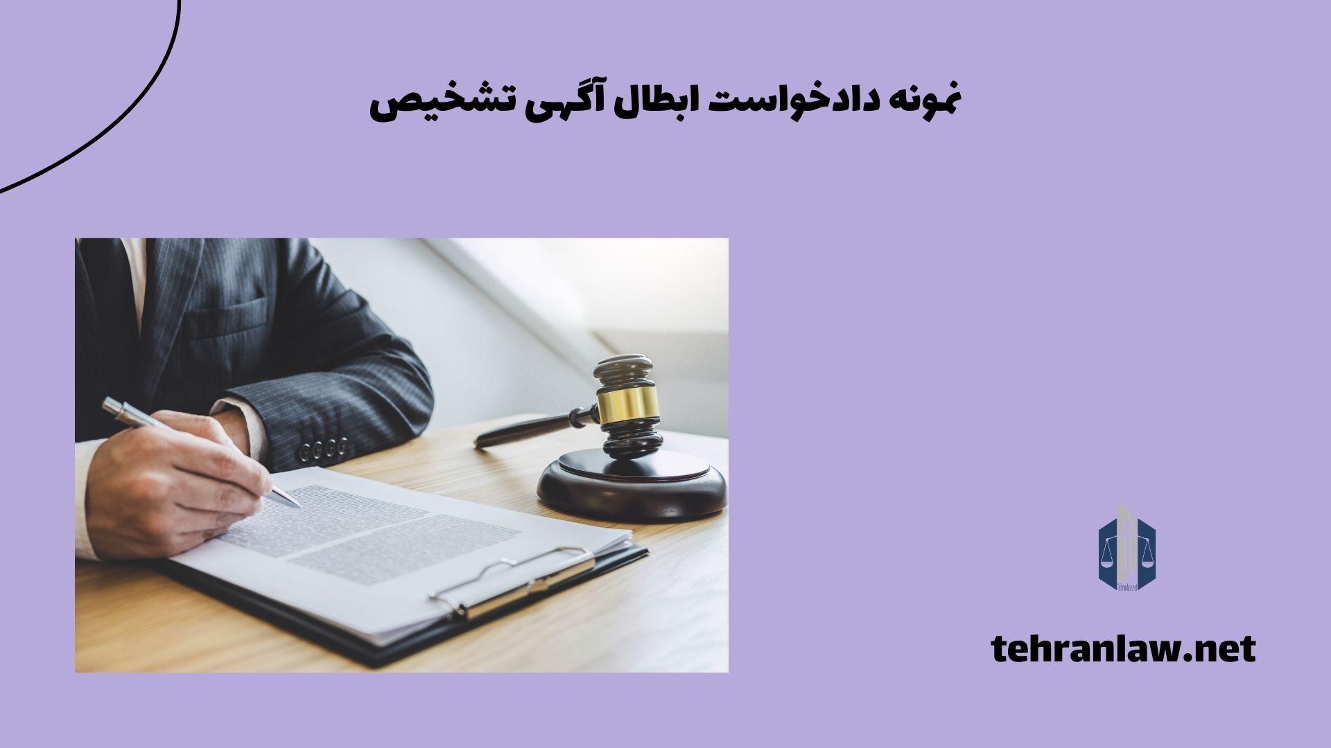 نمونه دادخواست ابطال آگهی تشخیص