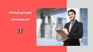 وکیل ثبتی کرمانشاه