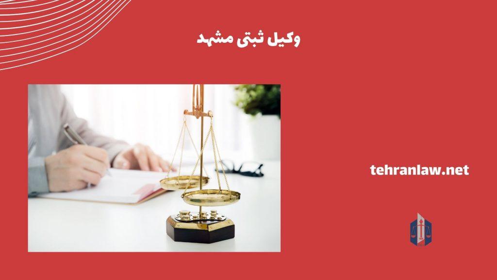 وکیل ثبتی مشهد