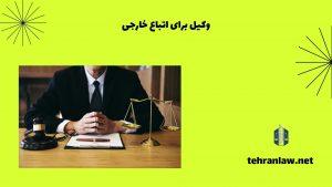 وکیل برای اتباع خارجی