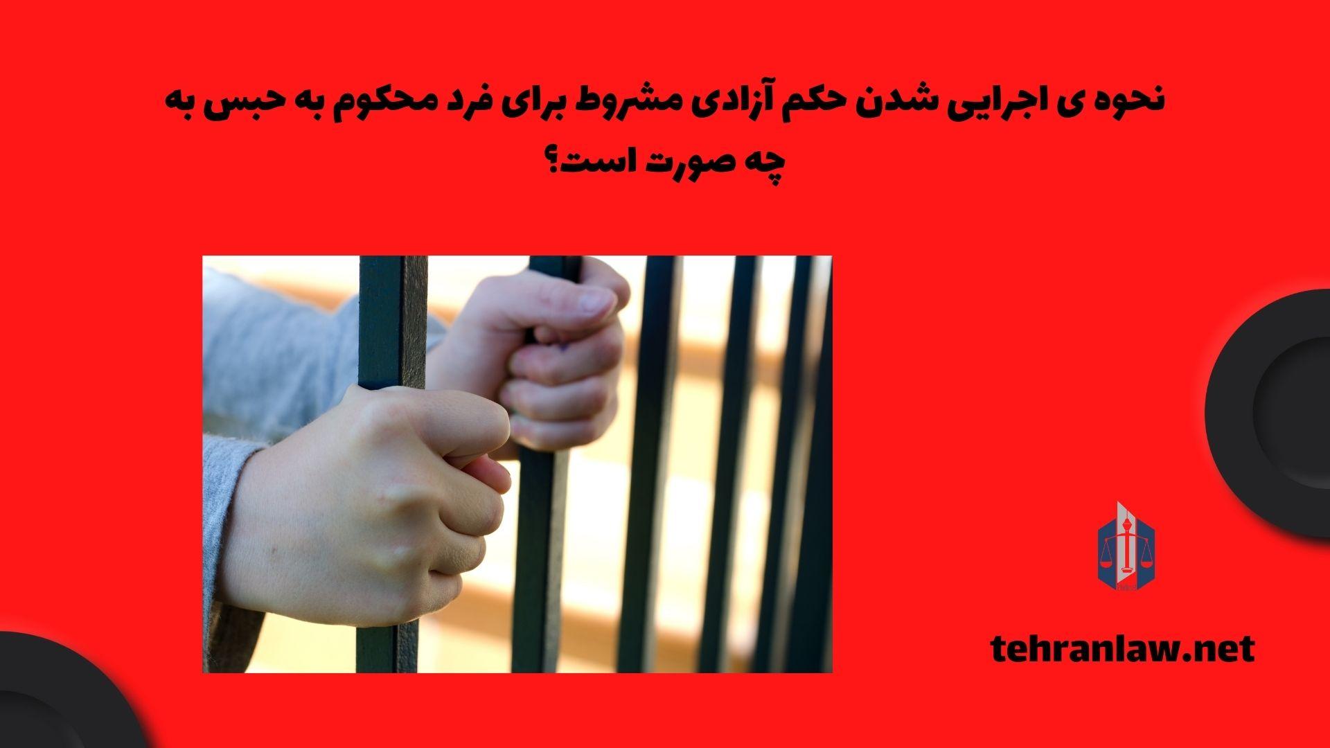 نحوه ی اجرایی شدن حکم آزادی مشروط برای فرد محکوم به حبس به چه صورت است؟