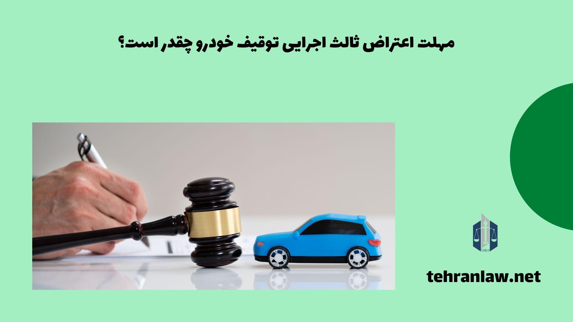 مهلت اعتراض ثالث اجرایی توقیف خودرو چقدر است؟