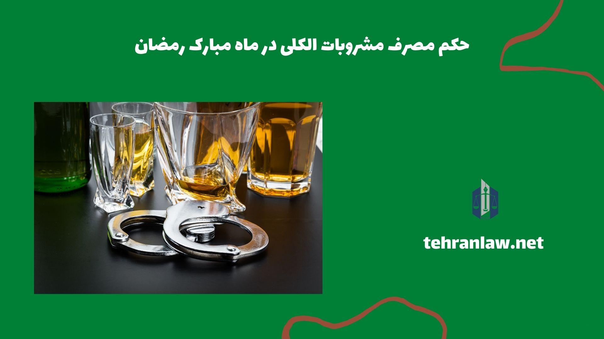 حکم مصرف مشروبات الکلی در ماه مبارک رمضان
