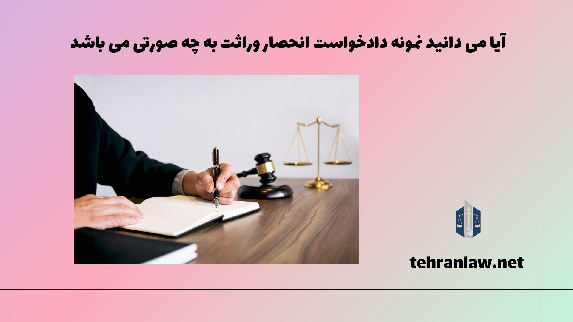 آیا می دانید که نمونه دادخواست انحصار وراثت به چه صورتی می باشد؟