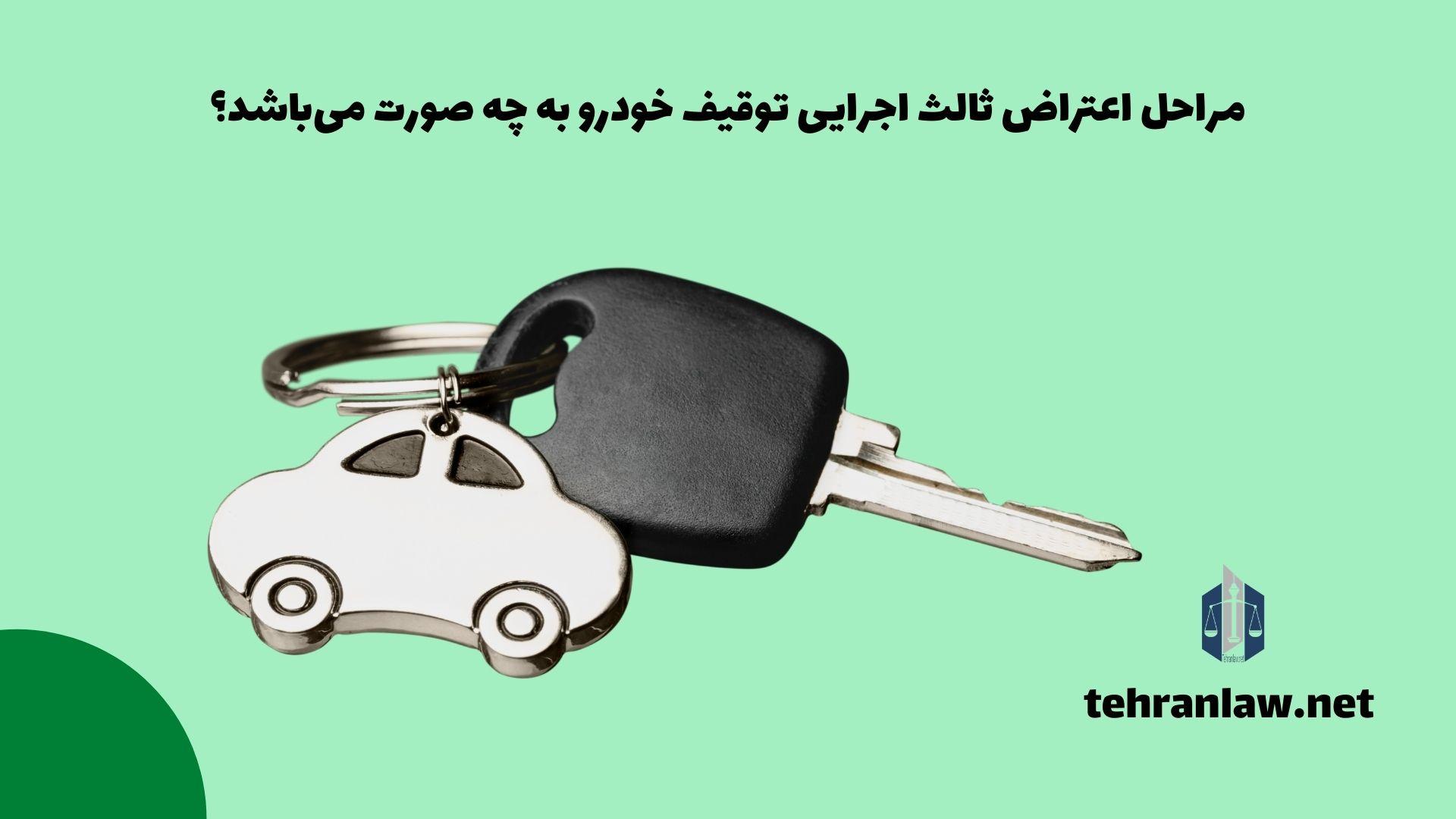 مراحل اعتراض ثالث اجرایی توقیف خودرو به چه صورت میباشد؟