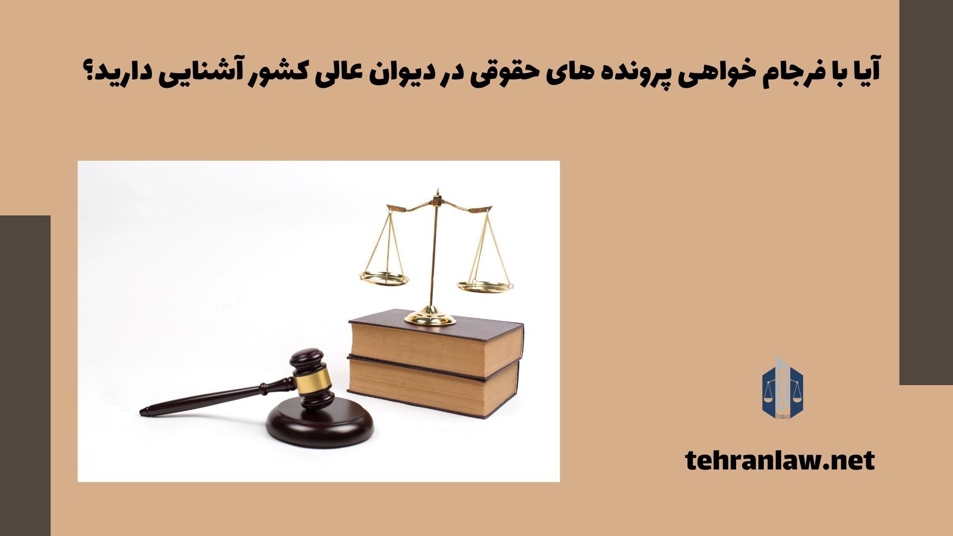 آیا با فرجام خواهی پرونده های حقوقی در دیوان عالی کشور آشنایی دارید؟