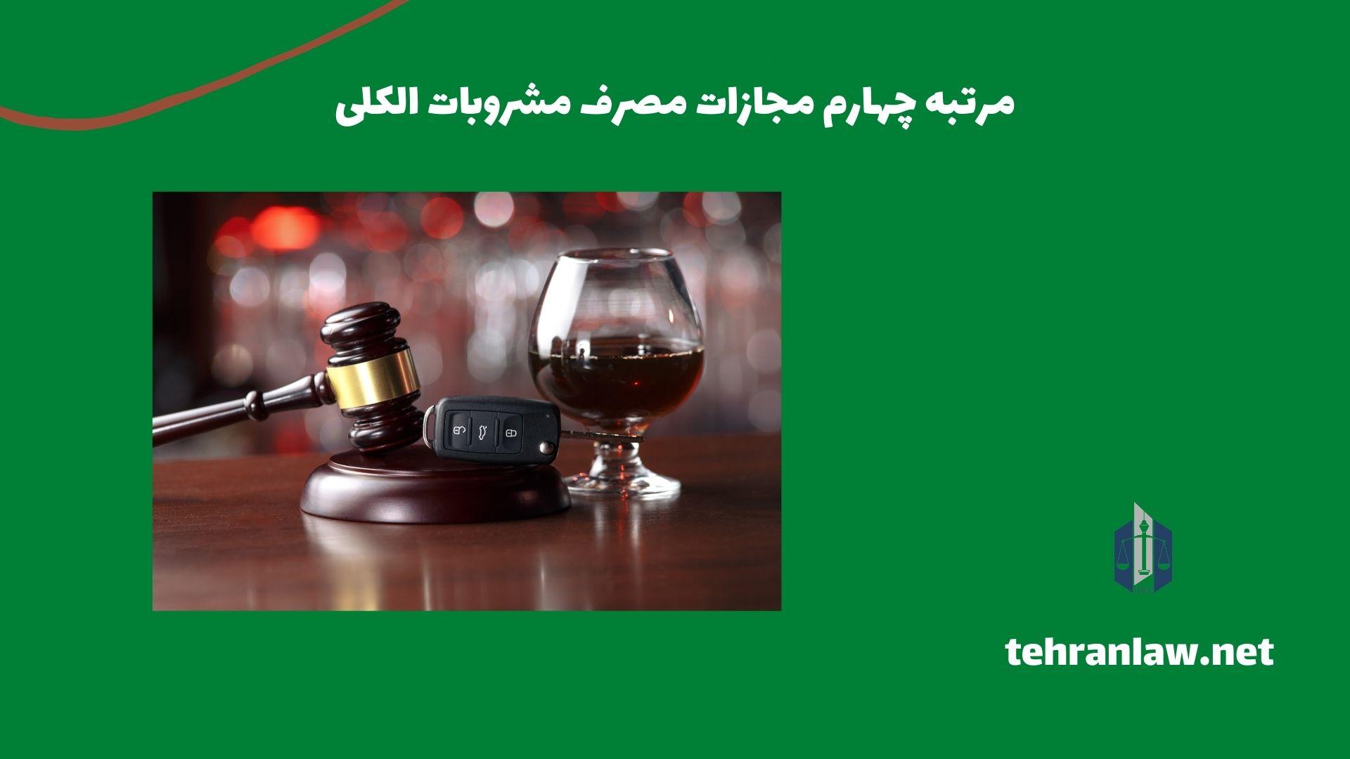 مرتبه چهارم مجازات مصرف مشروبات الکلی