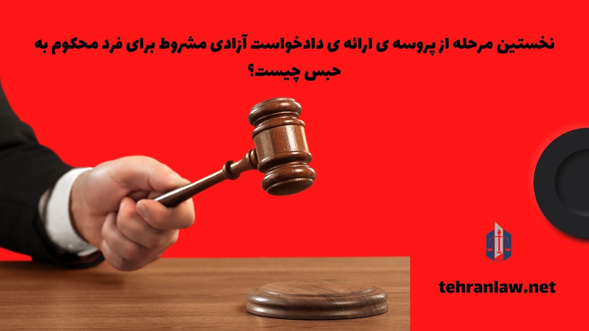 نخستین مرحله از پروسه ی ارائه ی دادخواست آزادی مشروط برای فرد محکوم به حبس چیست؟