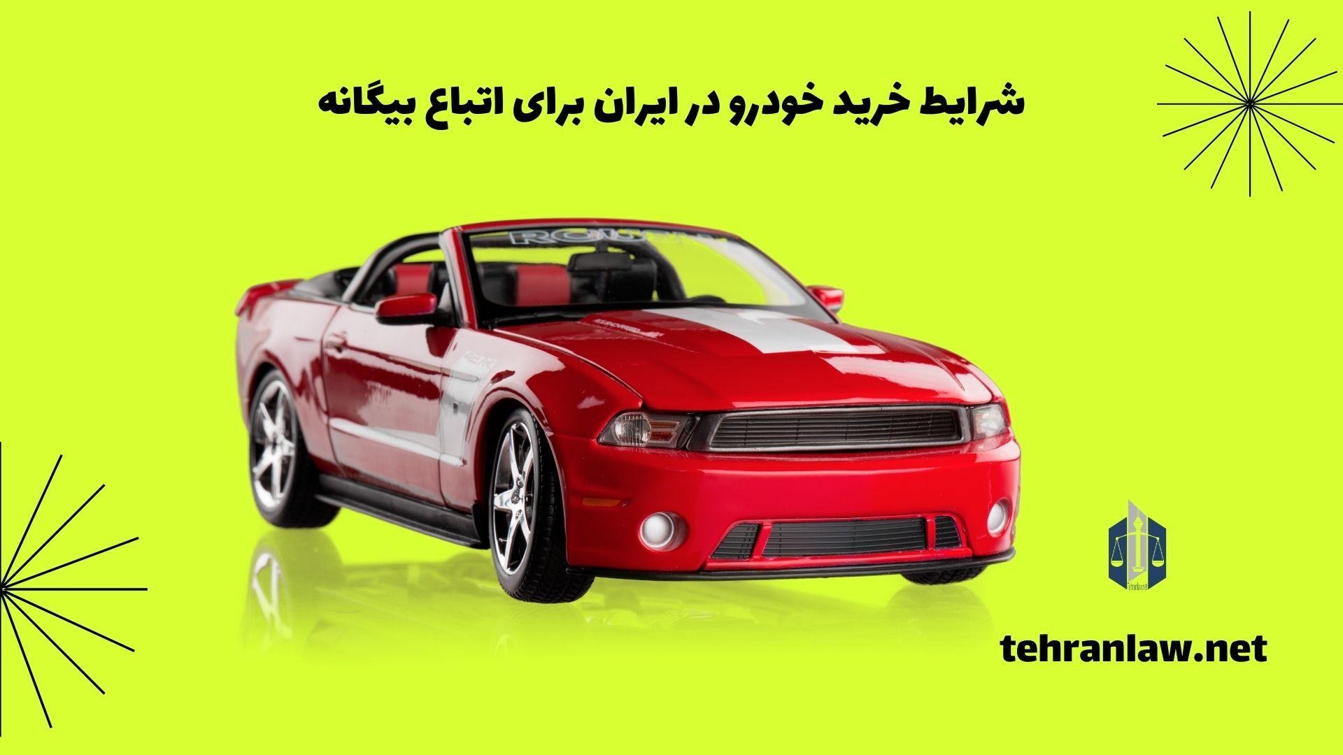 شرایط خرید خودرو در ایران برای اتباع بیگانه