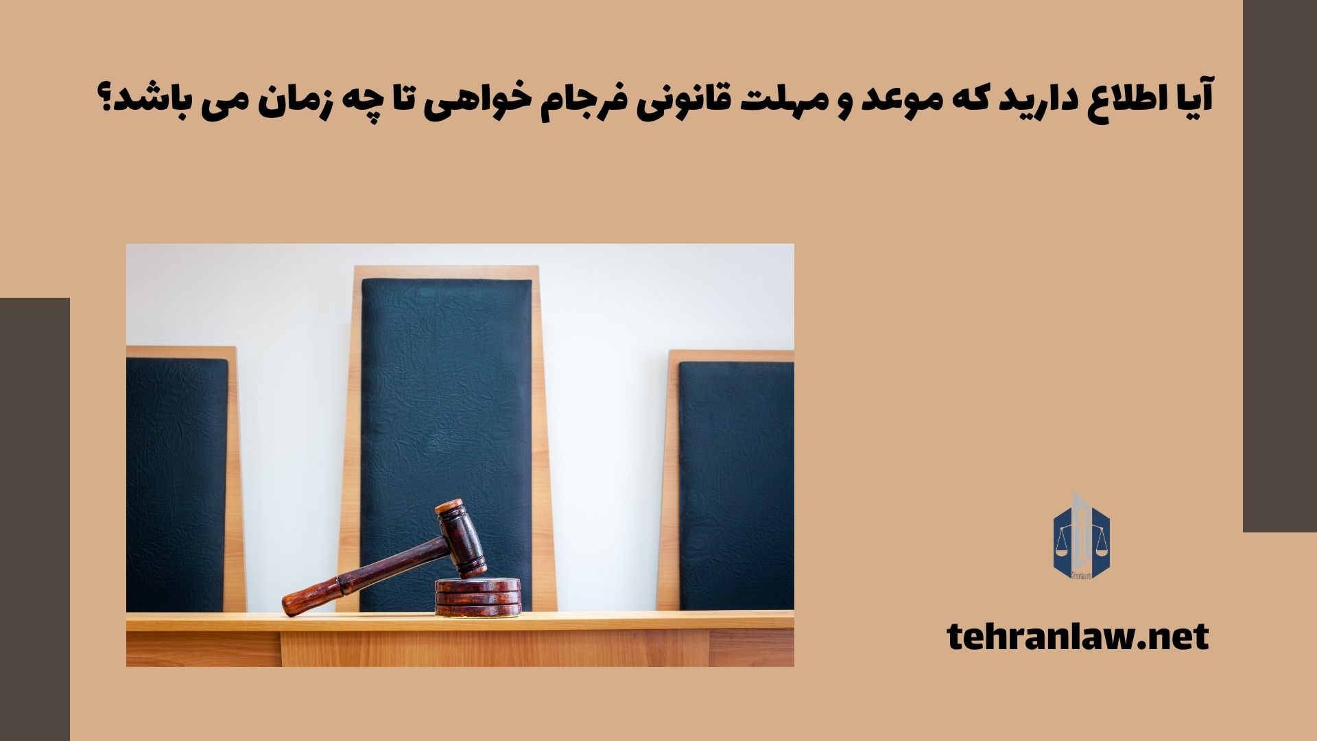آیا اطلاع دارید که موعد و مهلت قانونی فرجام خواهی تا چه زمان می باشد؟