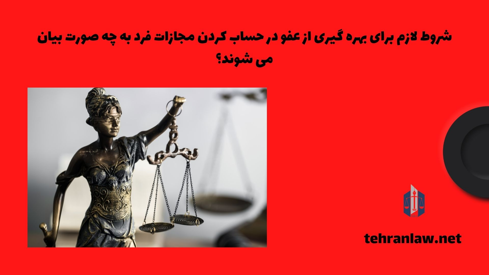 شروط لازم برای بهره گیری از عفو در حساب کردن مجازات فرد به چه صورت بیان می شوند؟