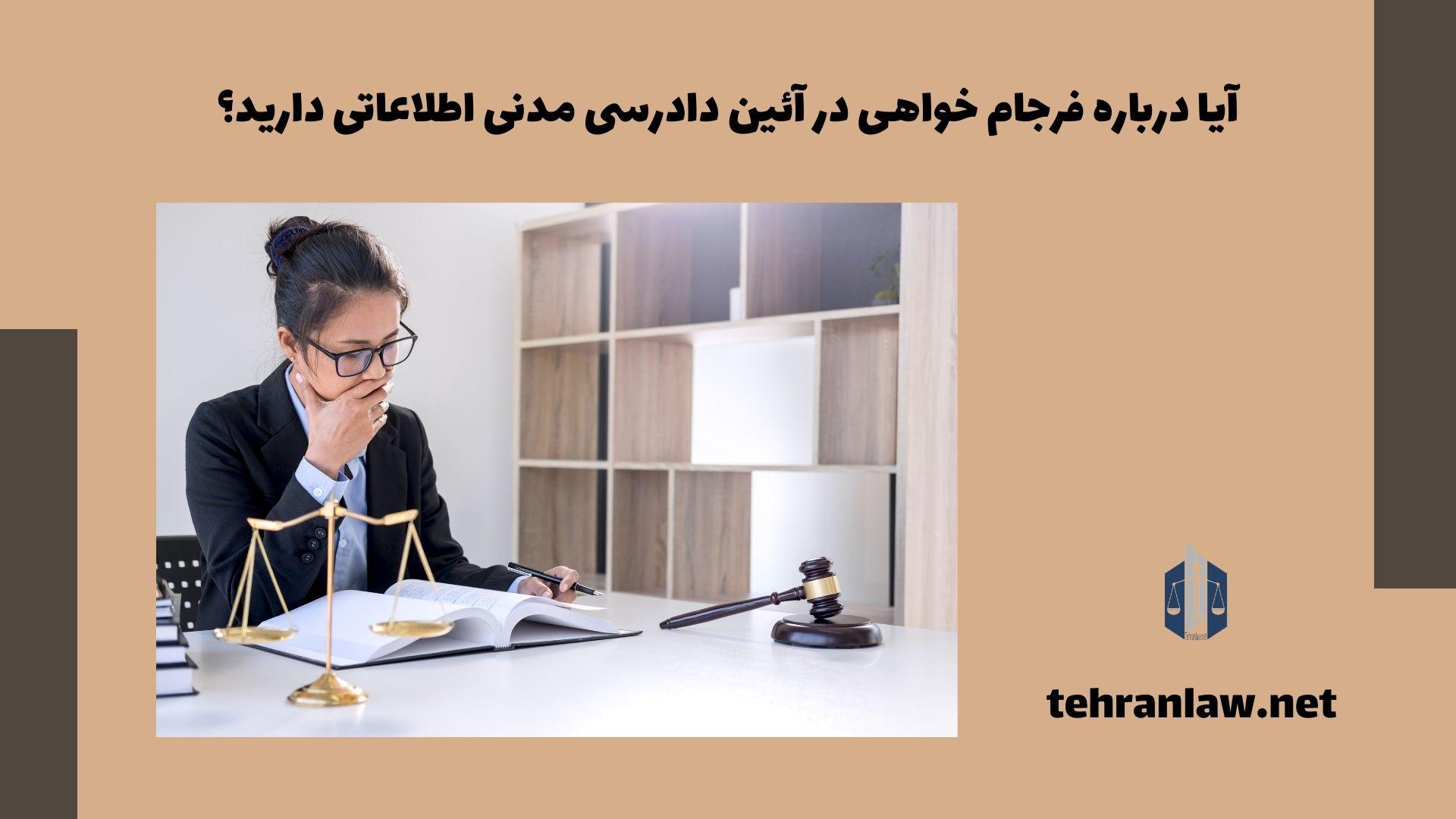 آیا درباره فرجام خواهی در آئین دادرسی مدنی اطلاعاتی دارید؟