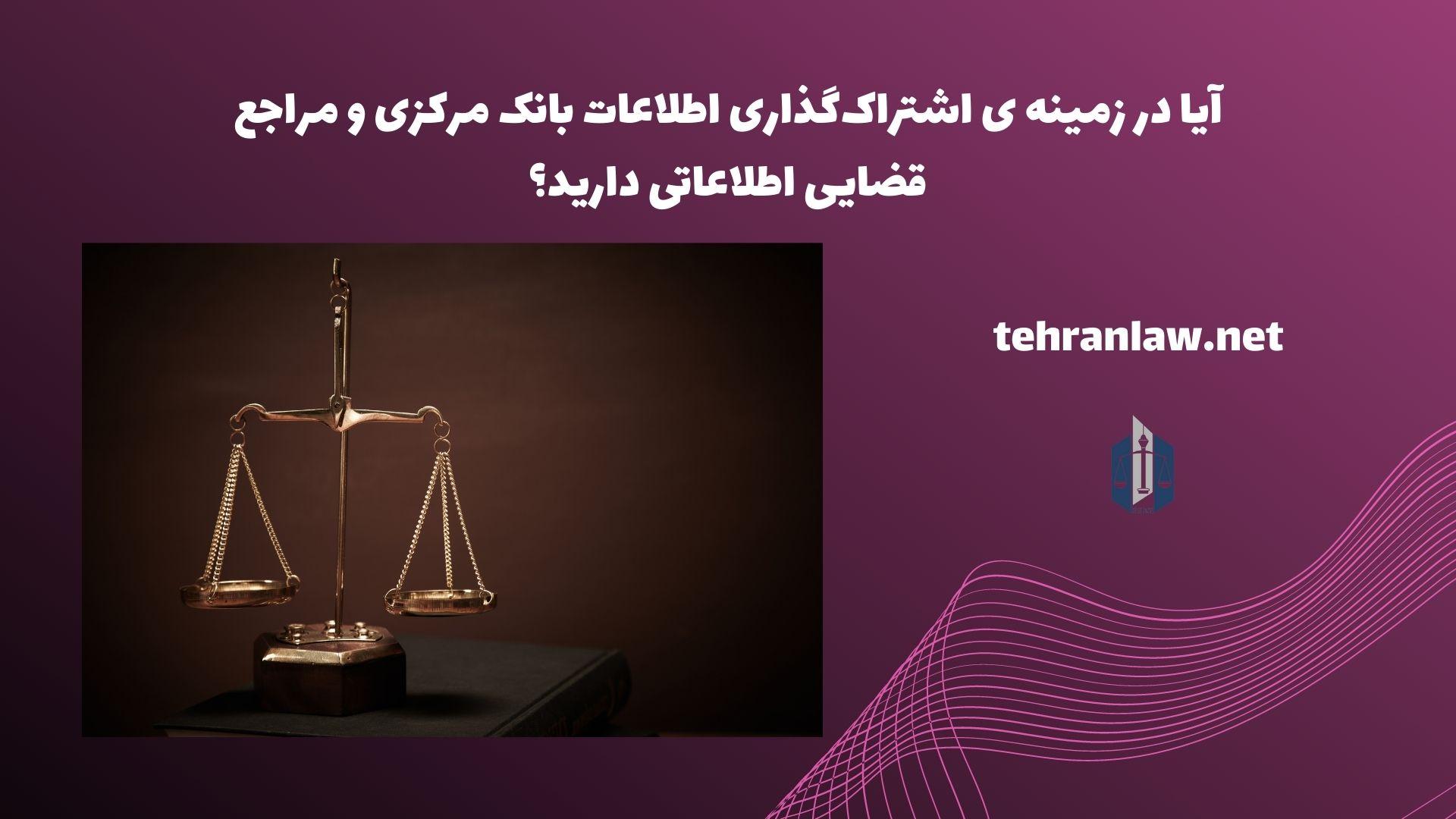 آیا در زمینه ی اشتراک گذاری اطلاعات بانک مرکزی و مراجع قضایی اطلاعاتی دارید؟