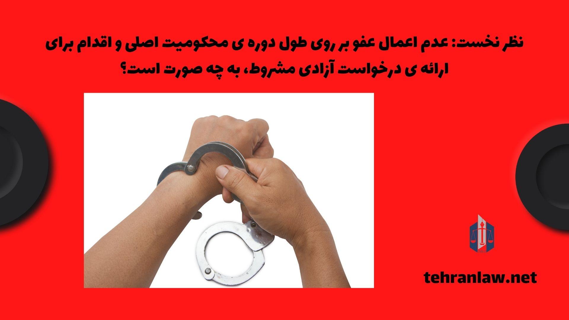 نظر نخست: عدم اعمال عفو بر روی طول دوره ی محکومیت اصلی و اقدام برای ارائه ی درخواست آزادی مشروط، به چه صورت است؟