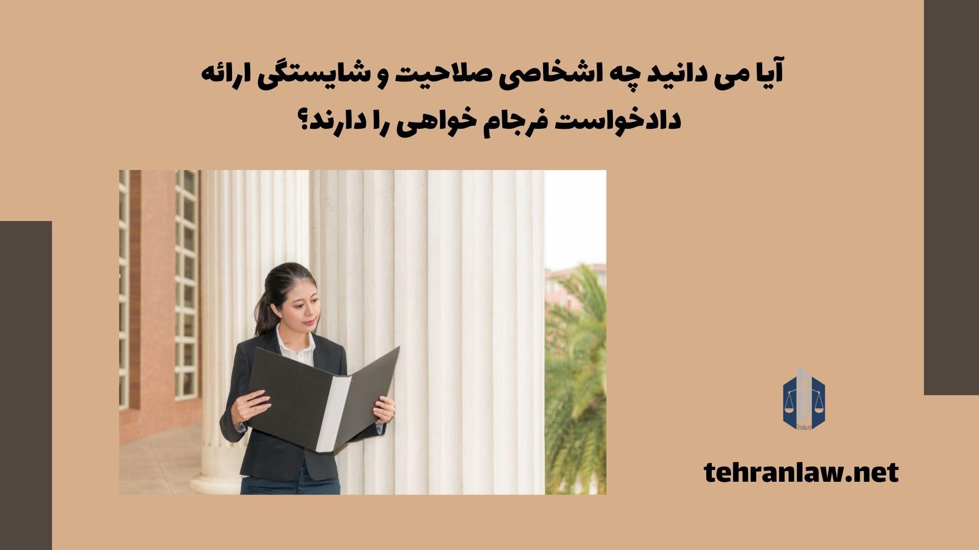 آیا می دانید که چه اشخاصی صلاحیت و شایستگی ارائه دادخواست فرجام خواهی را دارند؟