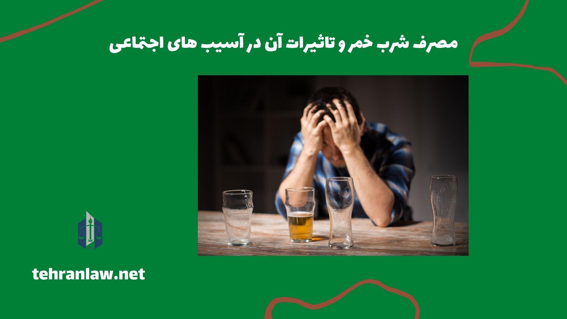 مصرف شرب خمر و تاثیرات آن در آسیب های اجتماعی