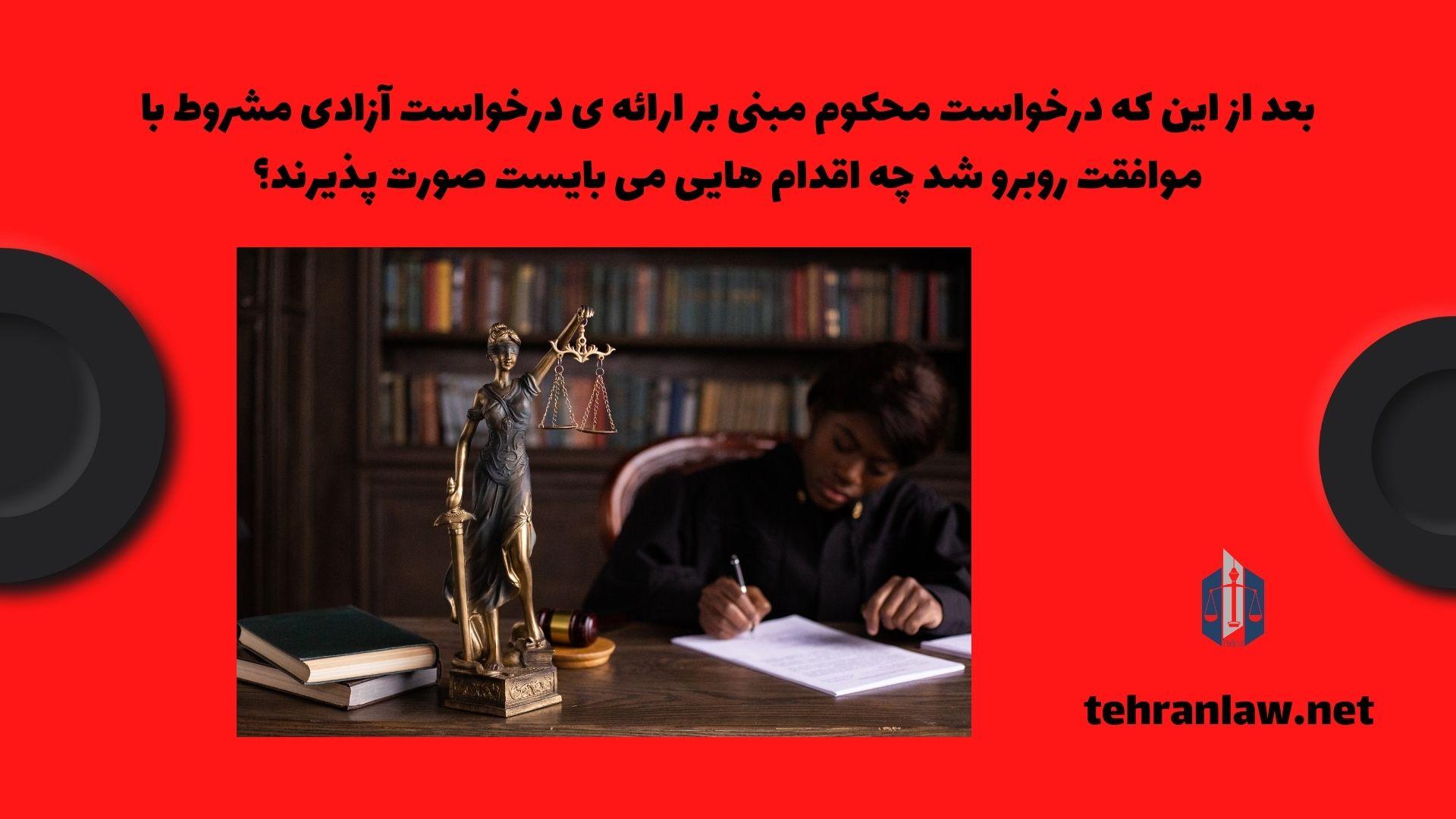 بعد از این که درخواست محکوم مبنی بر ارائه ی درخواست آزادی مشروط با موافقت روبرو شد، چه اقدام هایی می بایست صورت پذیرند؟