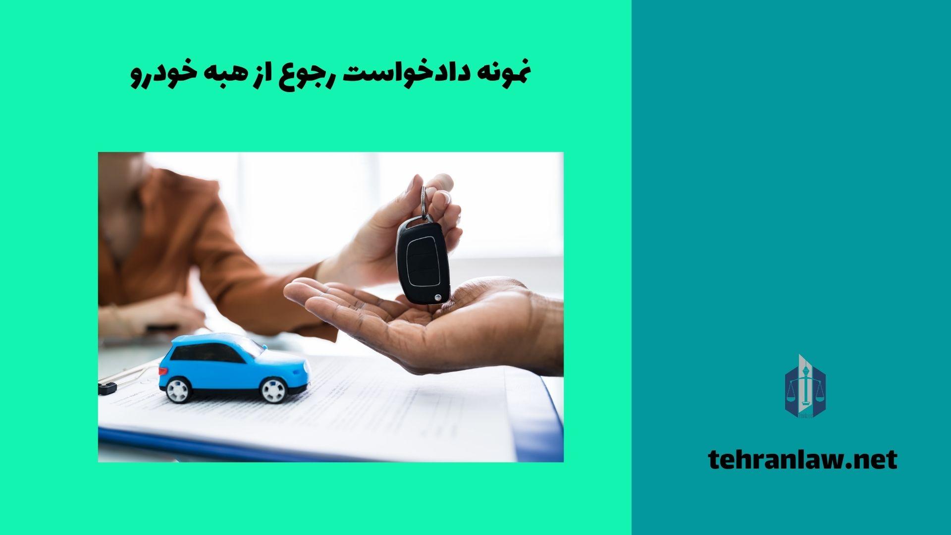 نمونه دادخواست رجوع از هبه خودرو