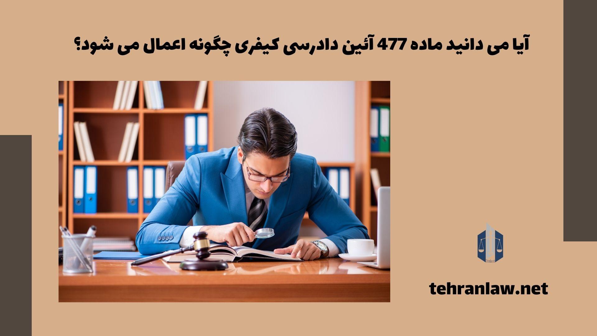 آیا می دانید که ماده 477 آئین دادرسی کیفری چگونه اعمال می شود؟