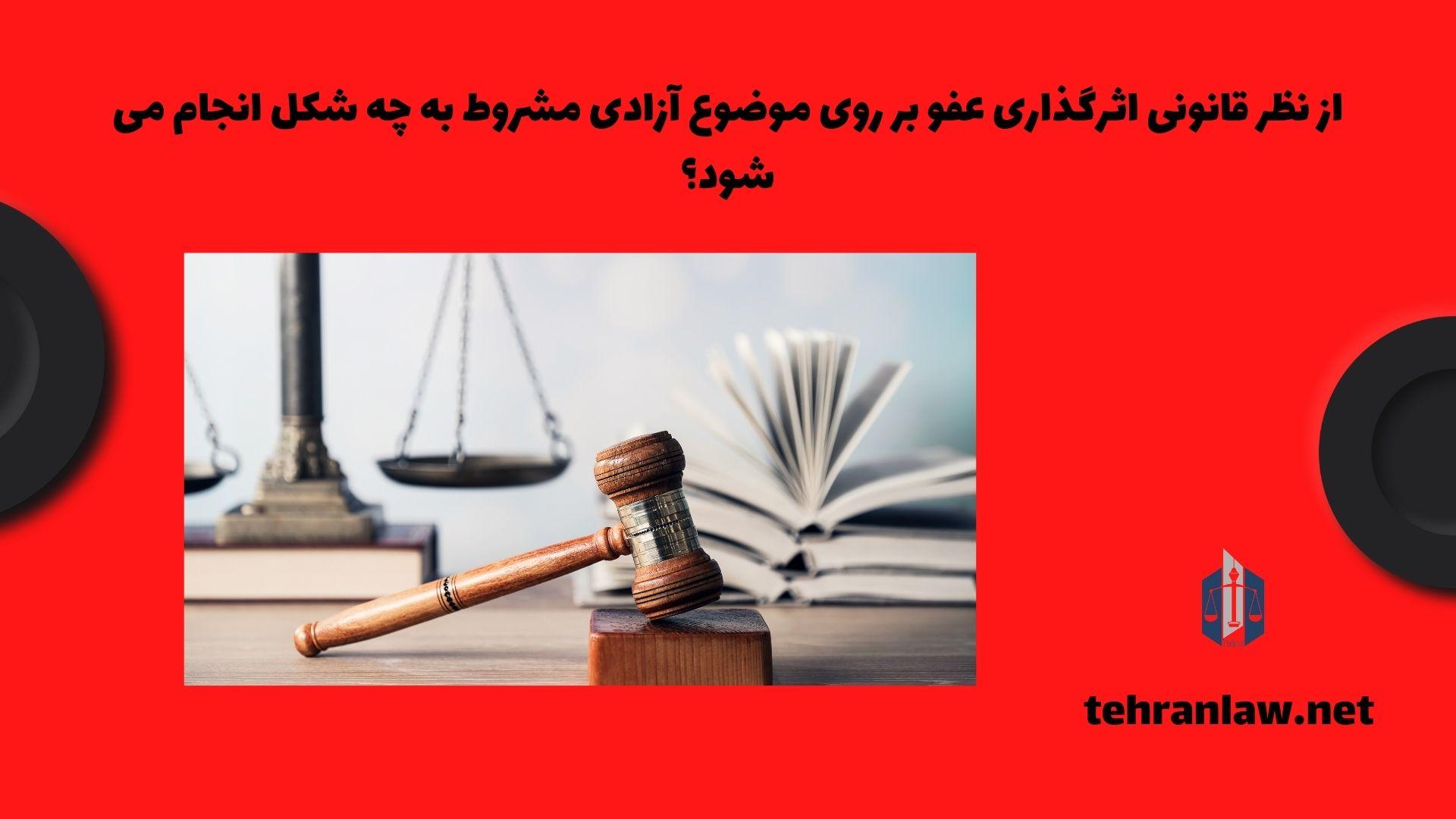 از نظر قانونی، اثرگذاری عفو بر روی موضوع آزادی مشروط به چه شکل انجام می شود؟
