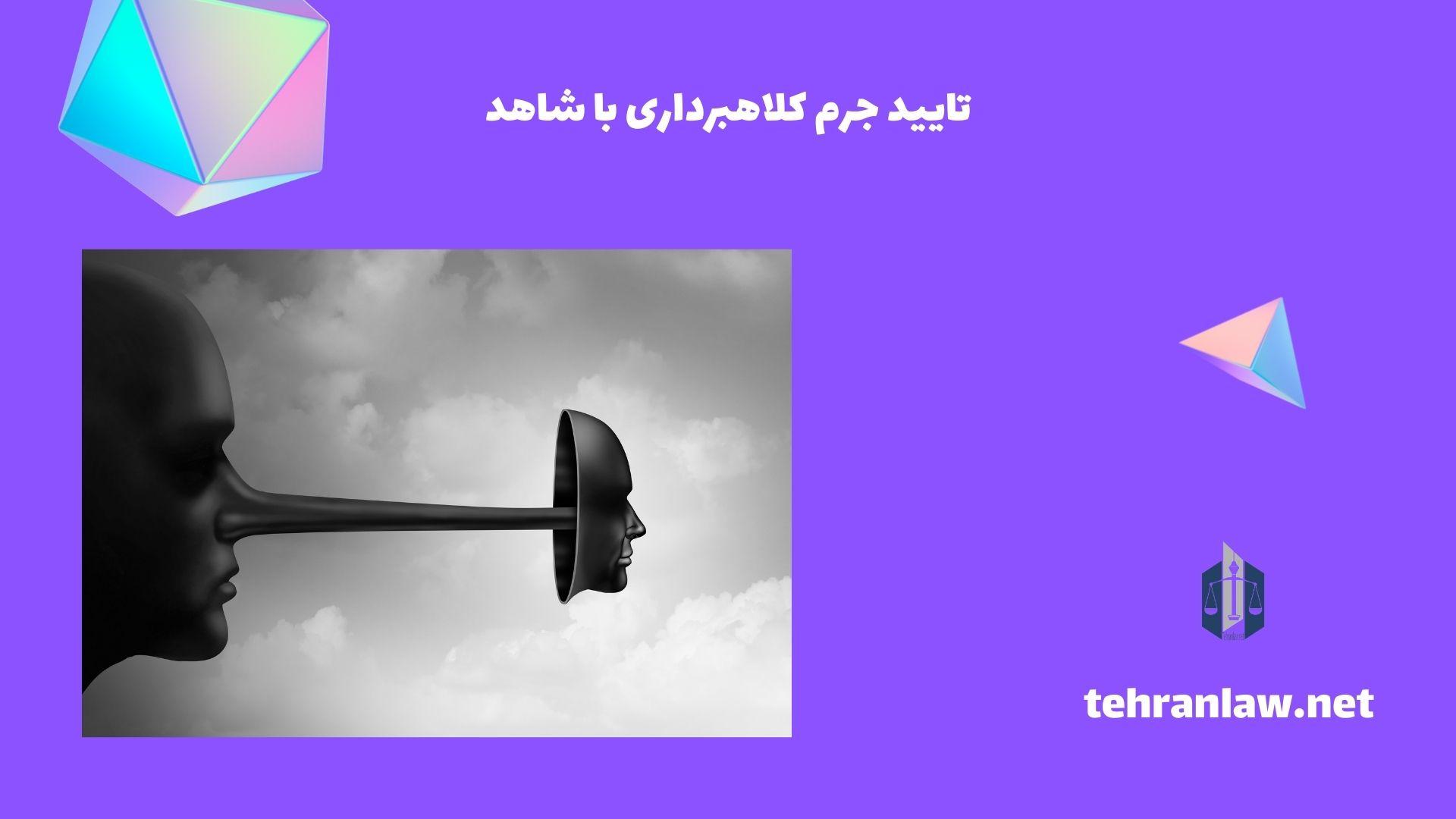 تایید جرم کلاهبرداری با شاهد