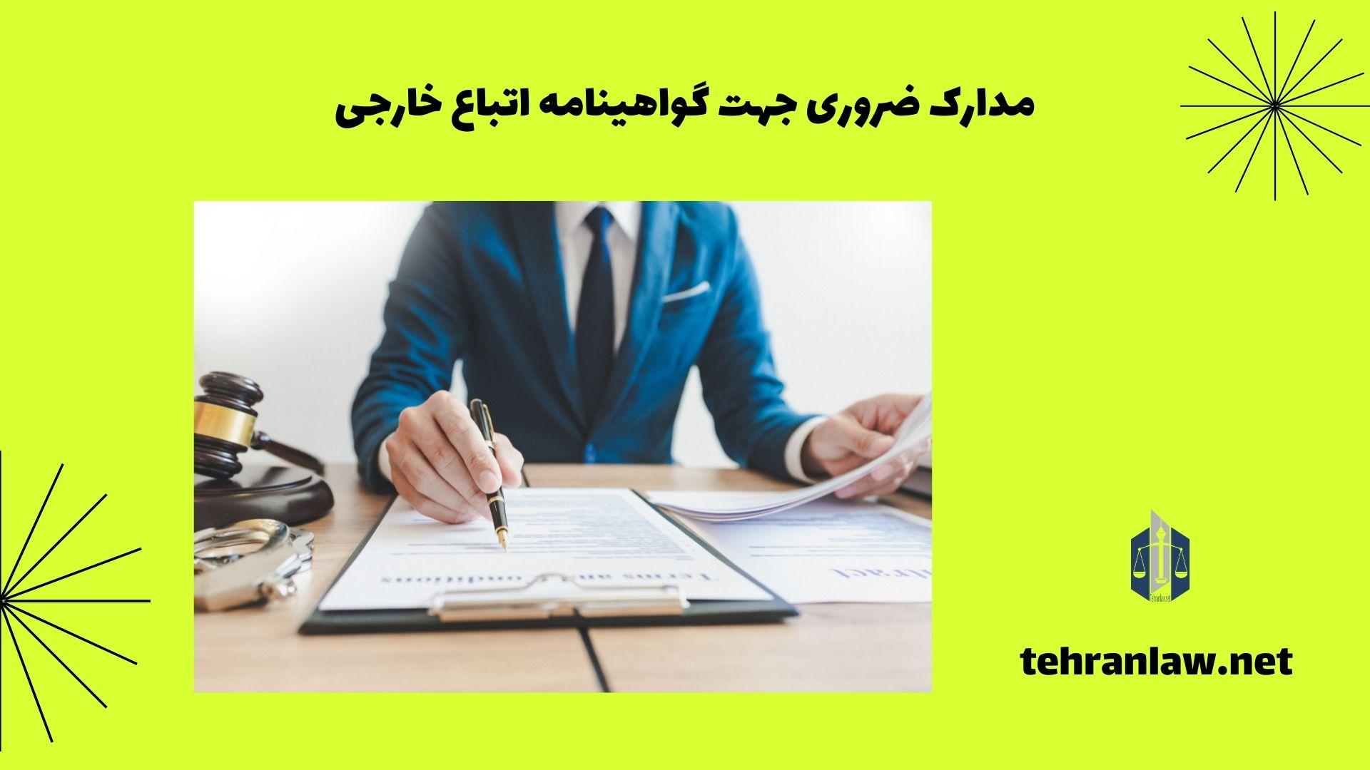 مدارک ضروری برای گواهینامه اتباع خارجی