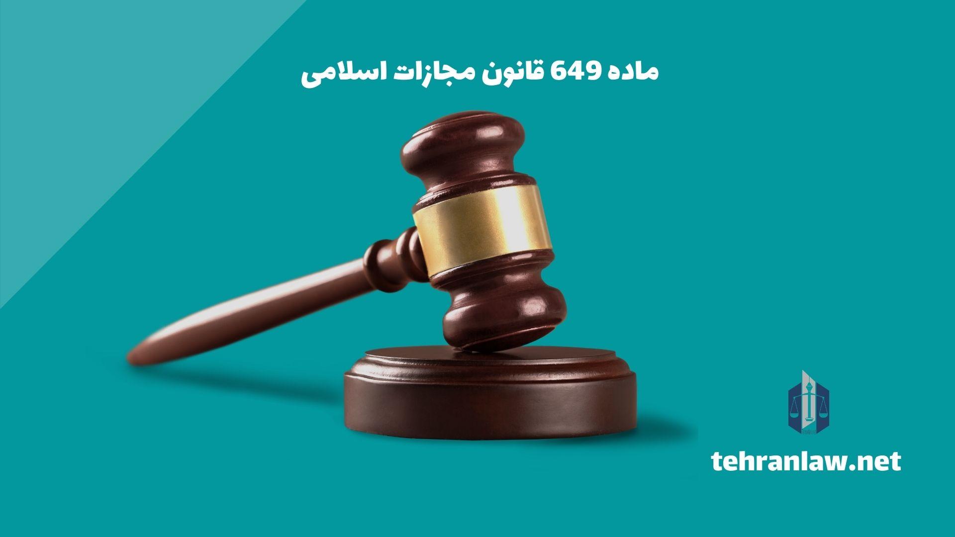 ماده 649 قانون مجازات های اسلامی