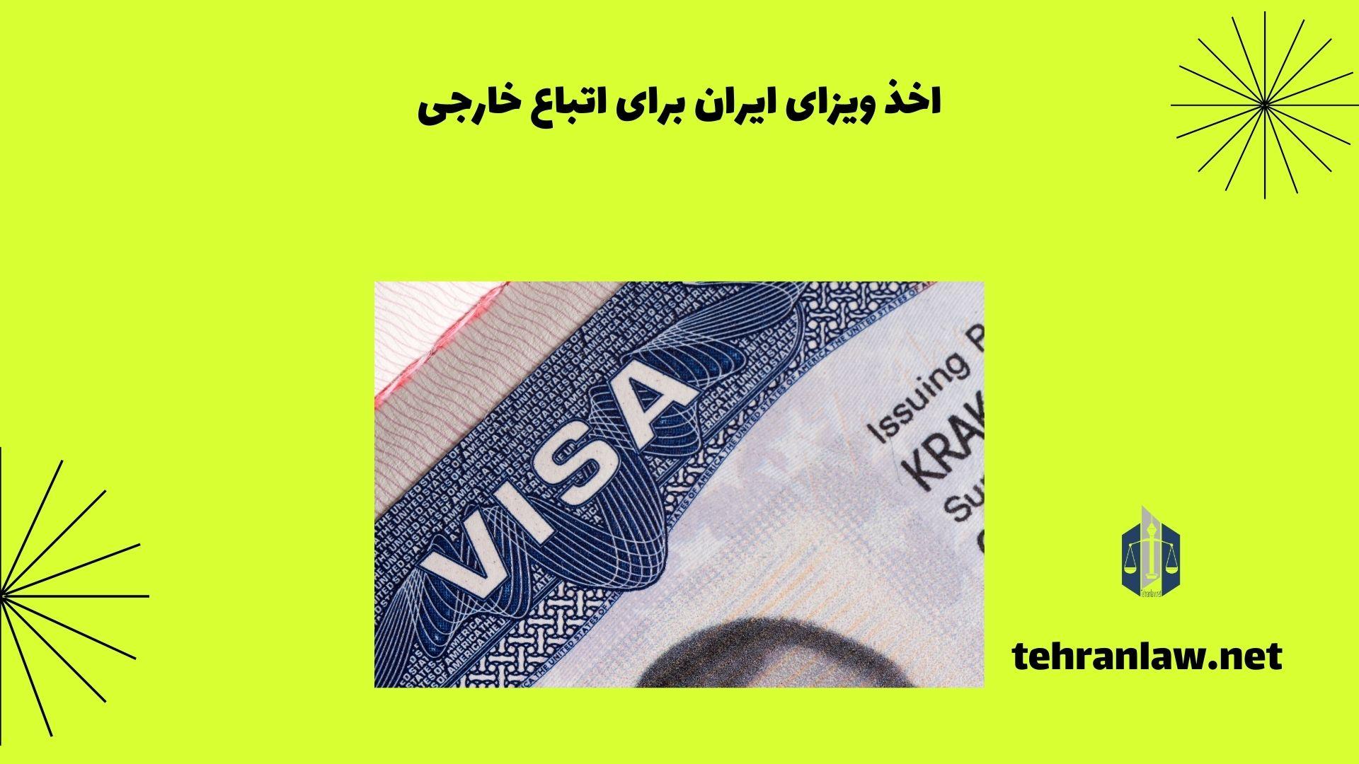 اخذ ویزای ایران برای اتباع خارجی