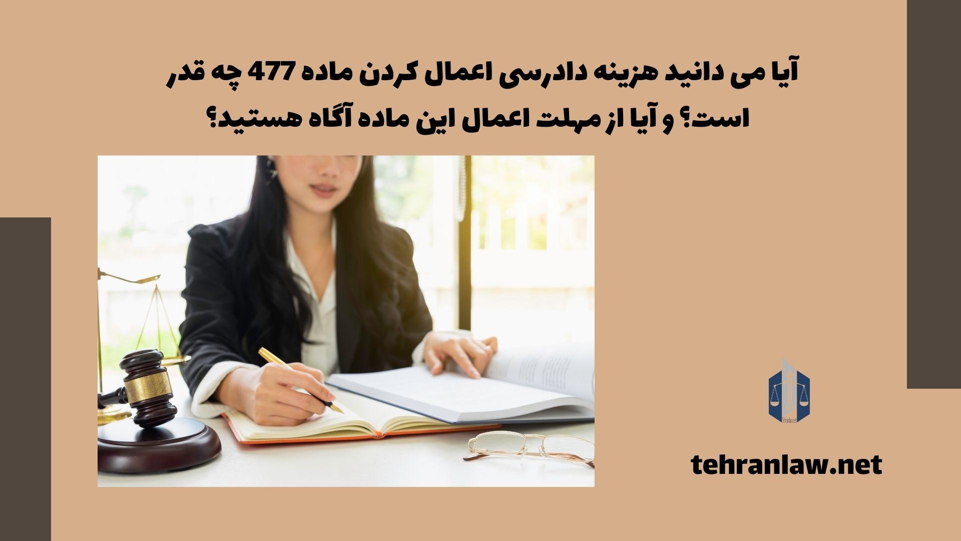 آیا می دانید هزینه دادرسی اعمال کردن ماده 477 چقدر است؟ و آیا از مهلت اعمال این ماده آگاه هستید؟