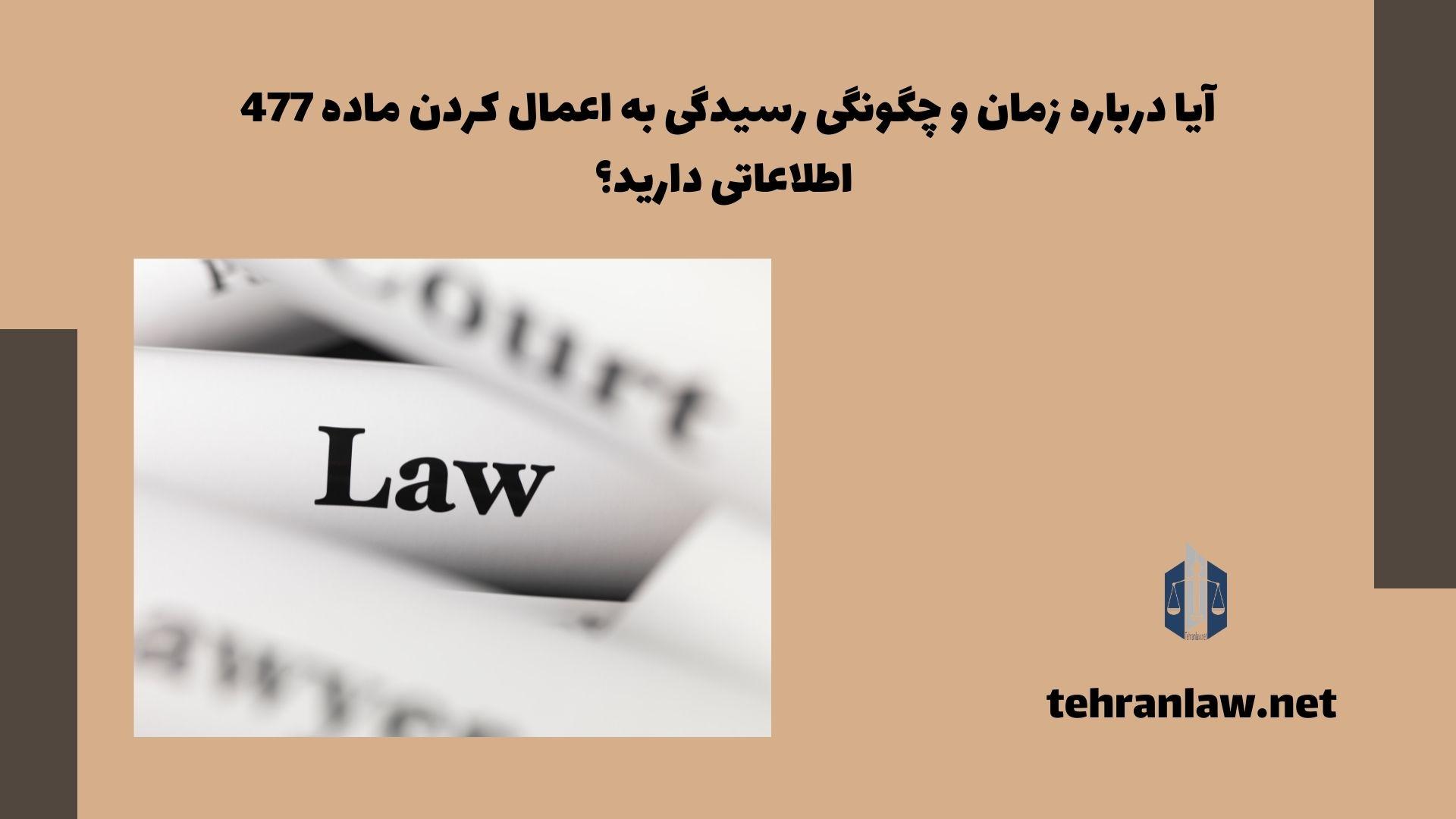 آیا درباره زمان و چگونگی رسیدگی به اعمال کردن ماده 477 اطلاعاتی دارید؟