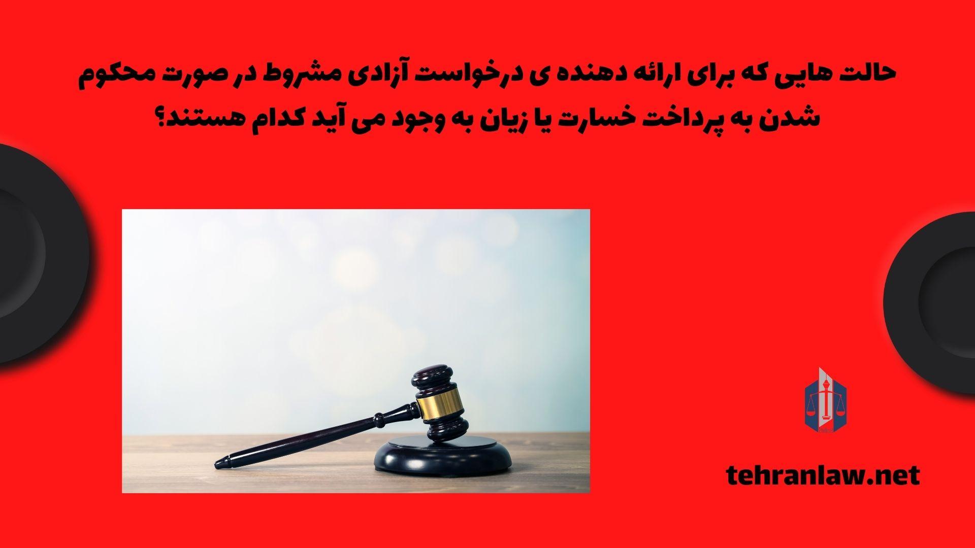 حالت هایی که برای ارائه دهنده ی درخواست آزادی مشروط در صورت محکوم شدن به پرداخت خسارت یا زیان به وجود می آید، کدام هستند؟